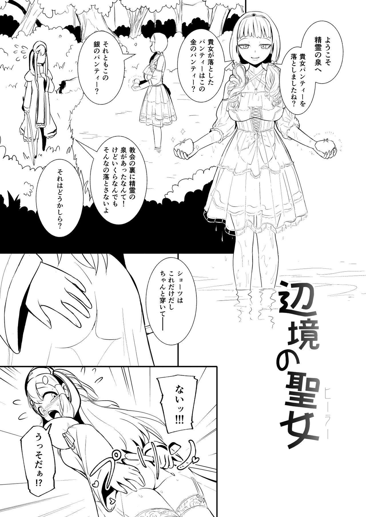Henkyou no Seijo 18