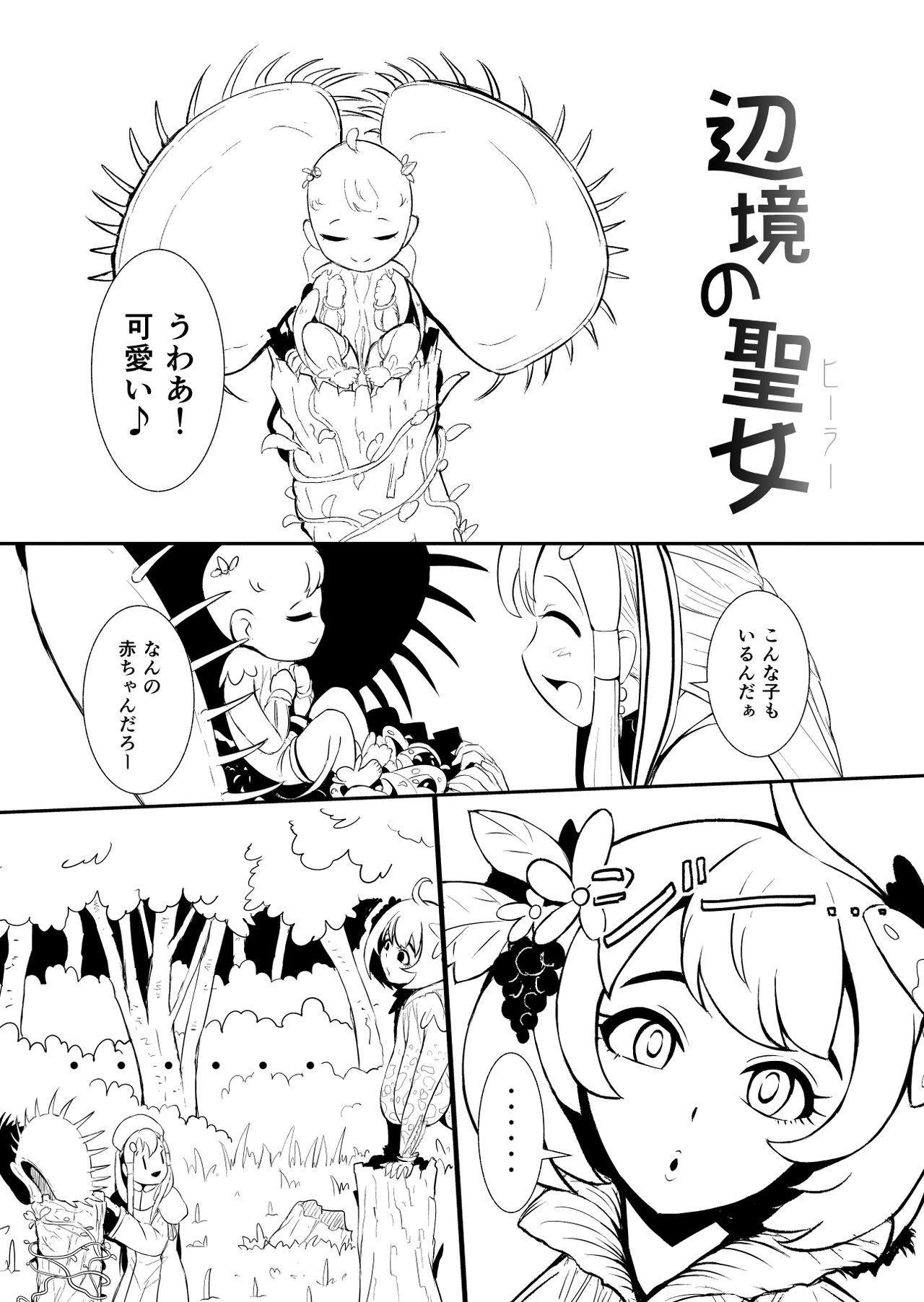 Henkyou no Seijo 22