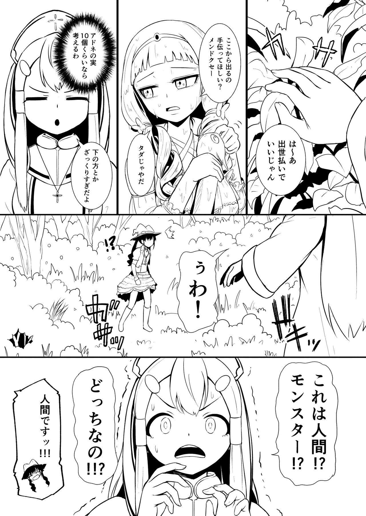 Henkyou no Seijo 27