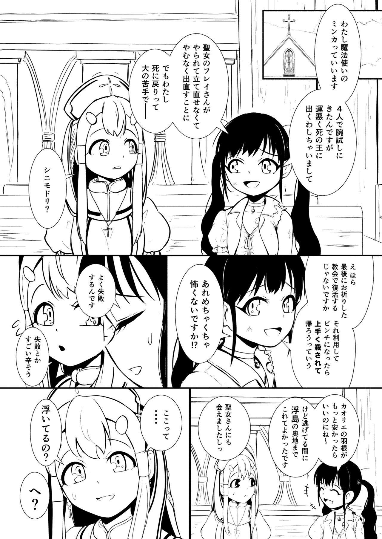 Henkyou no Seijo 28