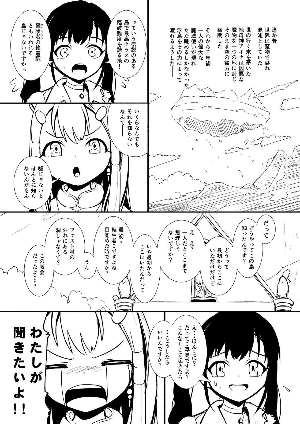 Henkyou no Seijo 29