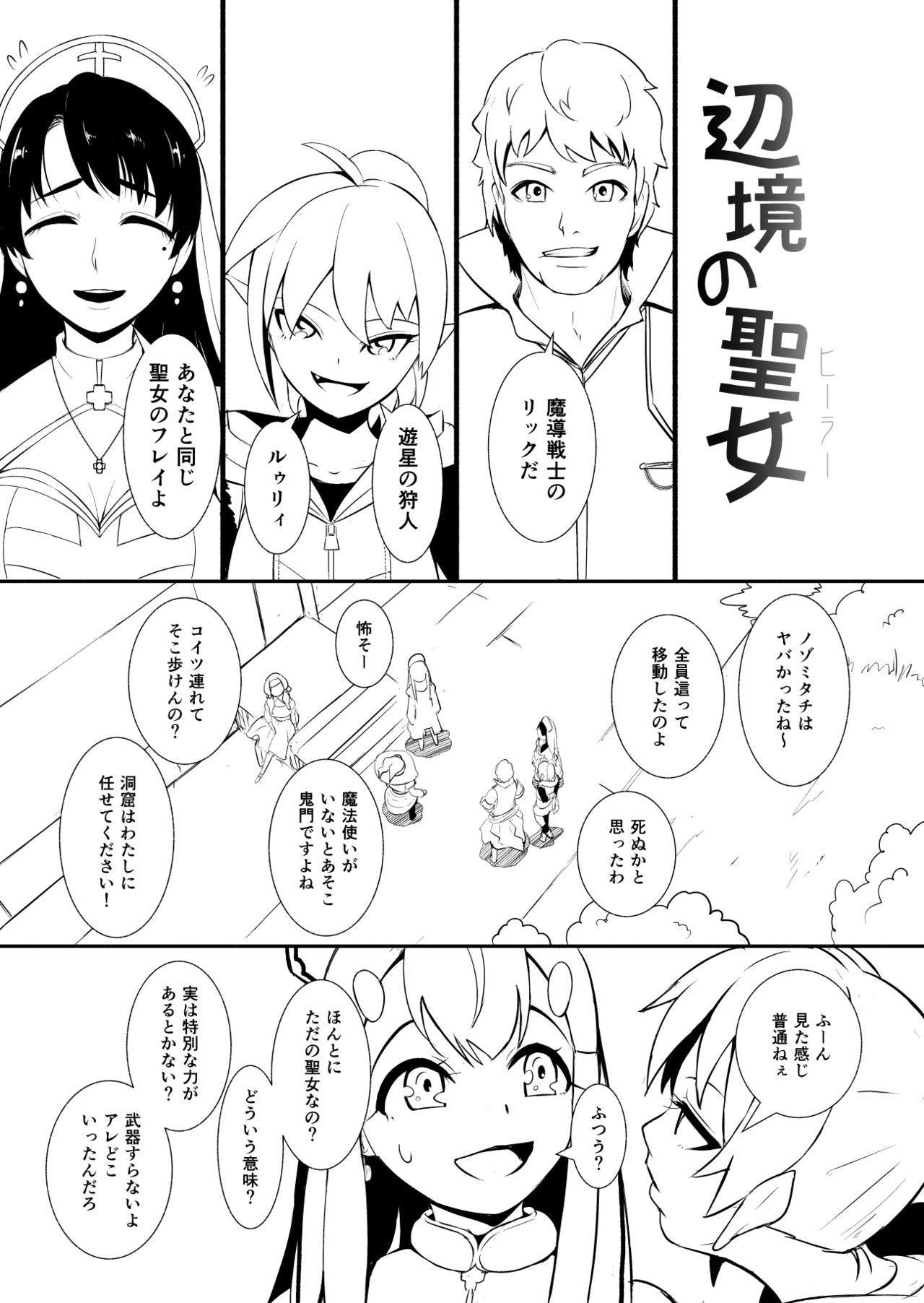 Henkyou no Seijo 38