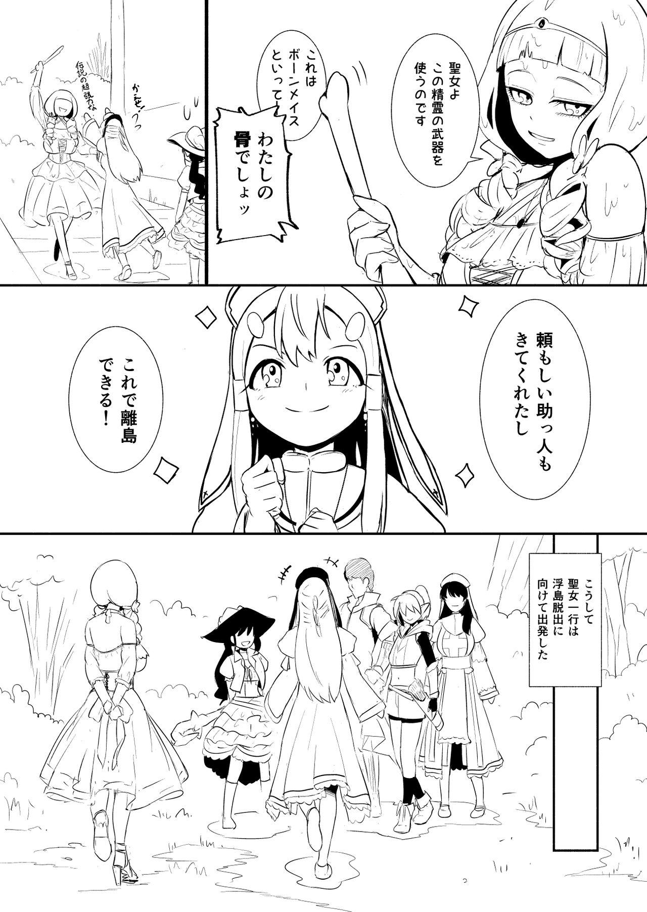 Henkyou no Seijo 39