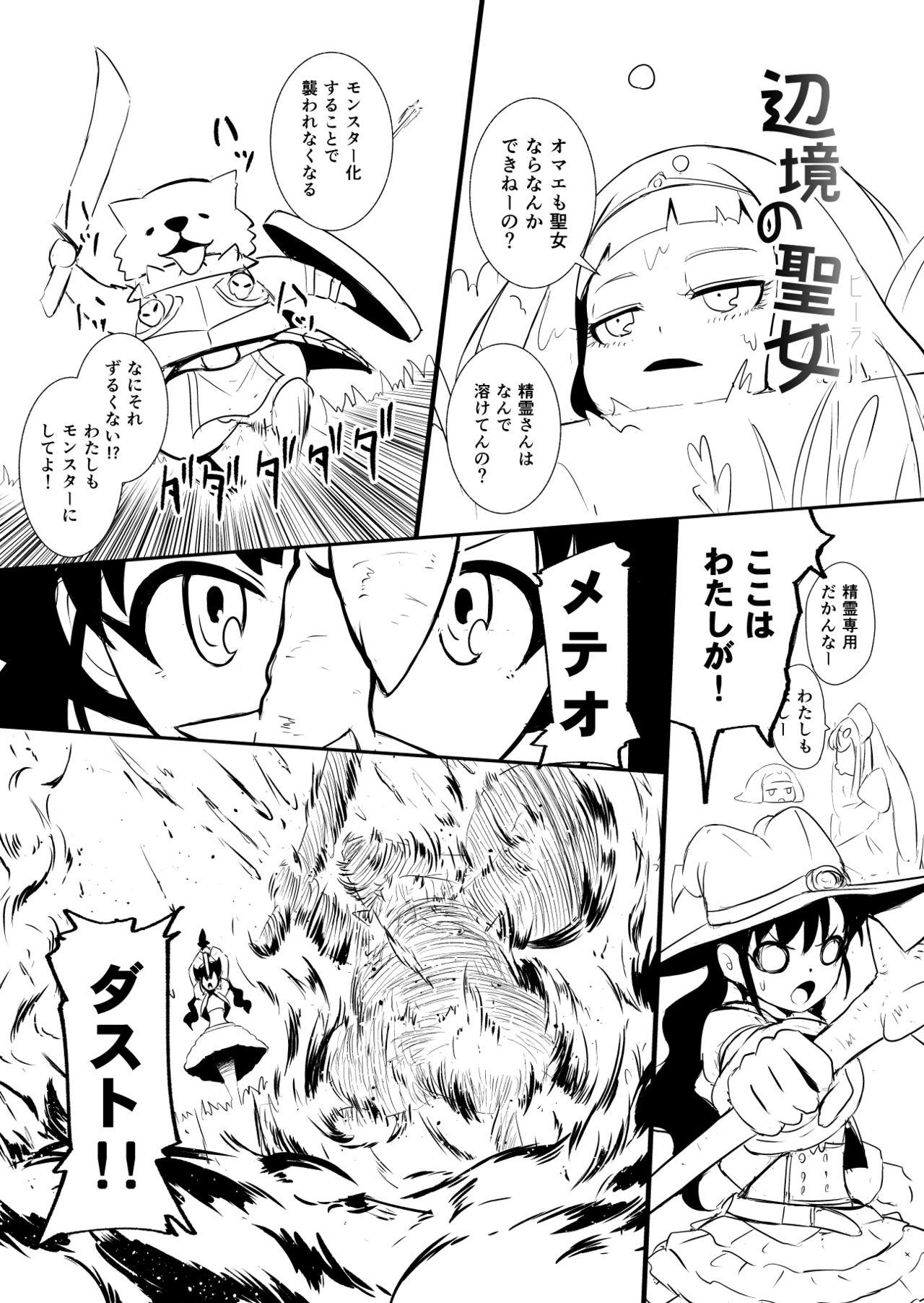 Henkyou no Seijo 46