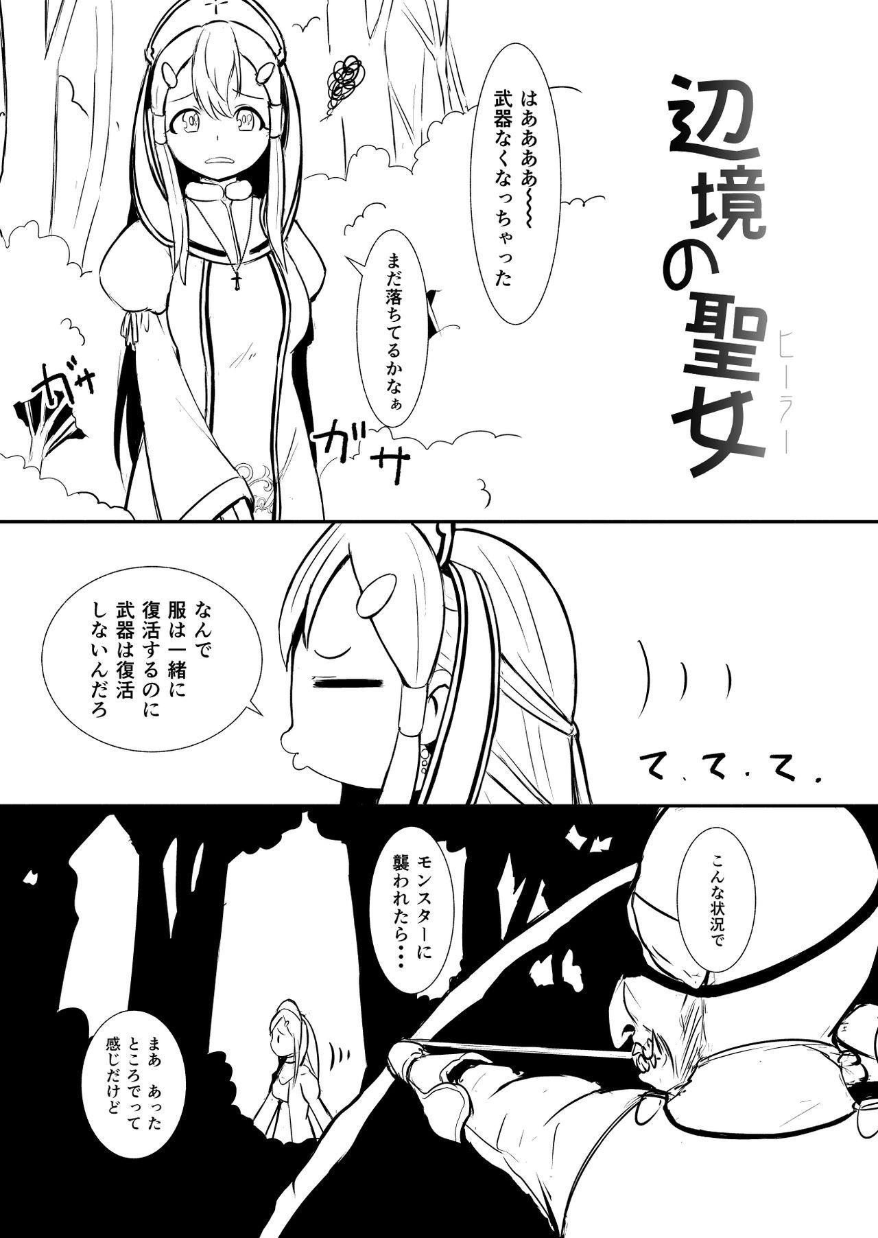 Henkyou no Seijo 6