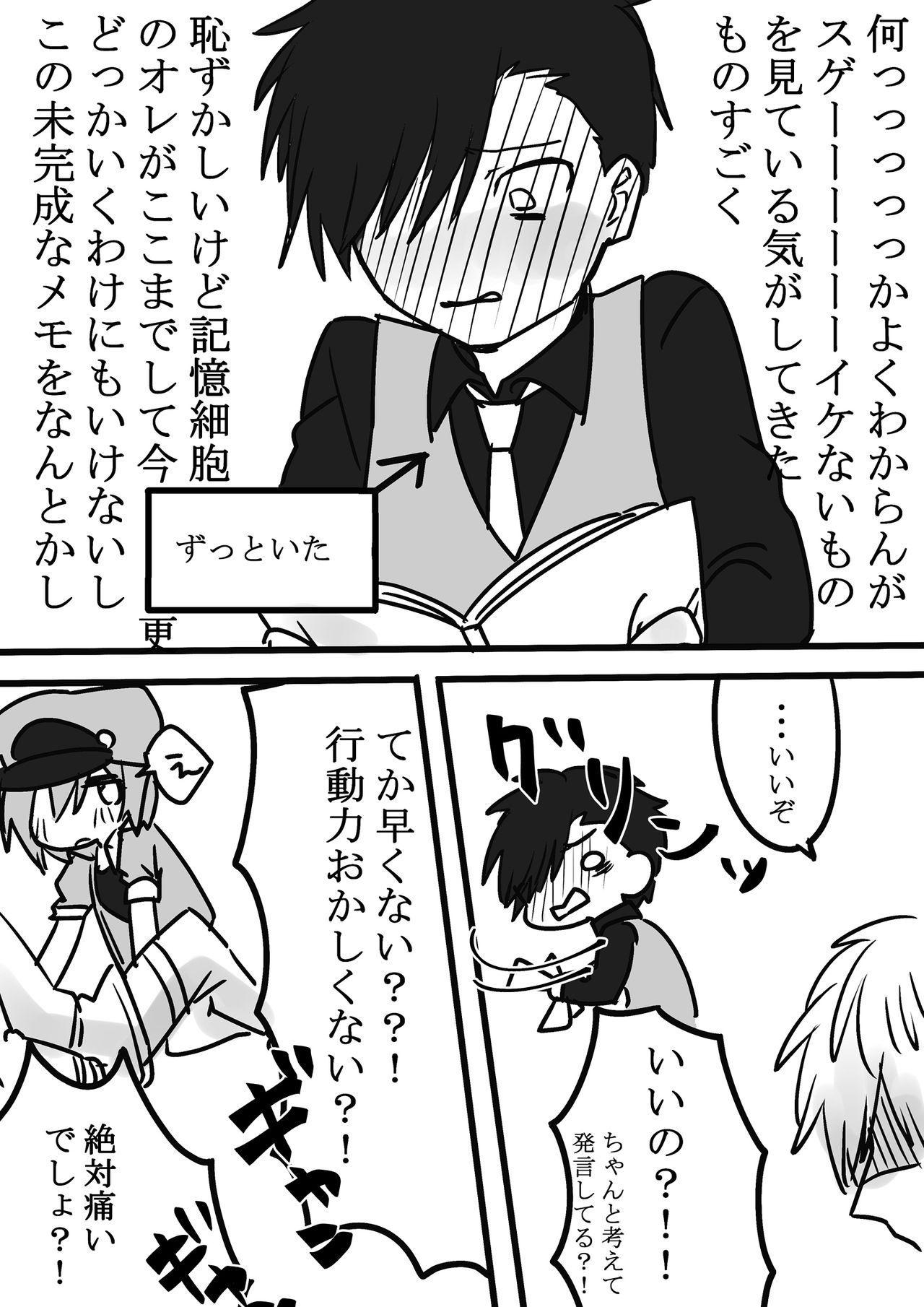 Futanari Aka x Shiro 12