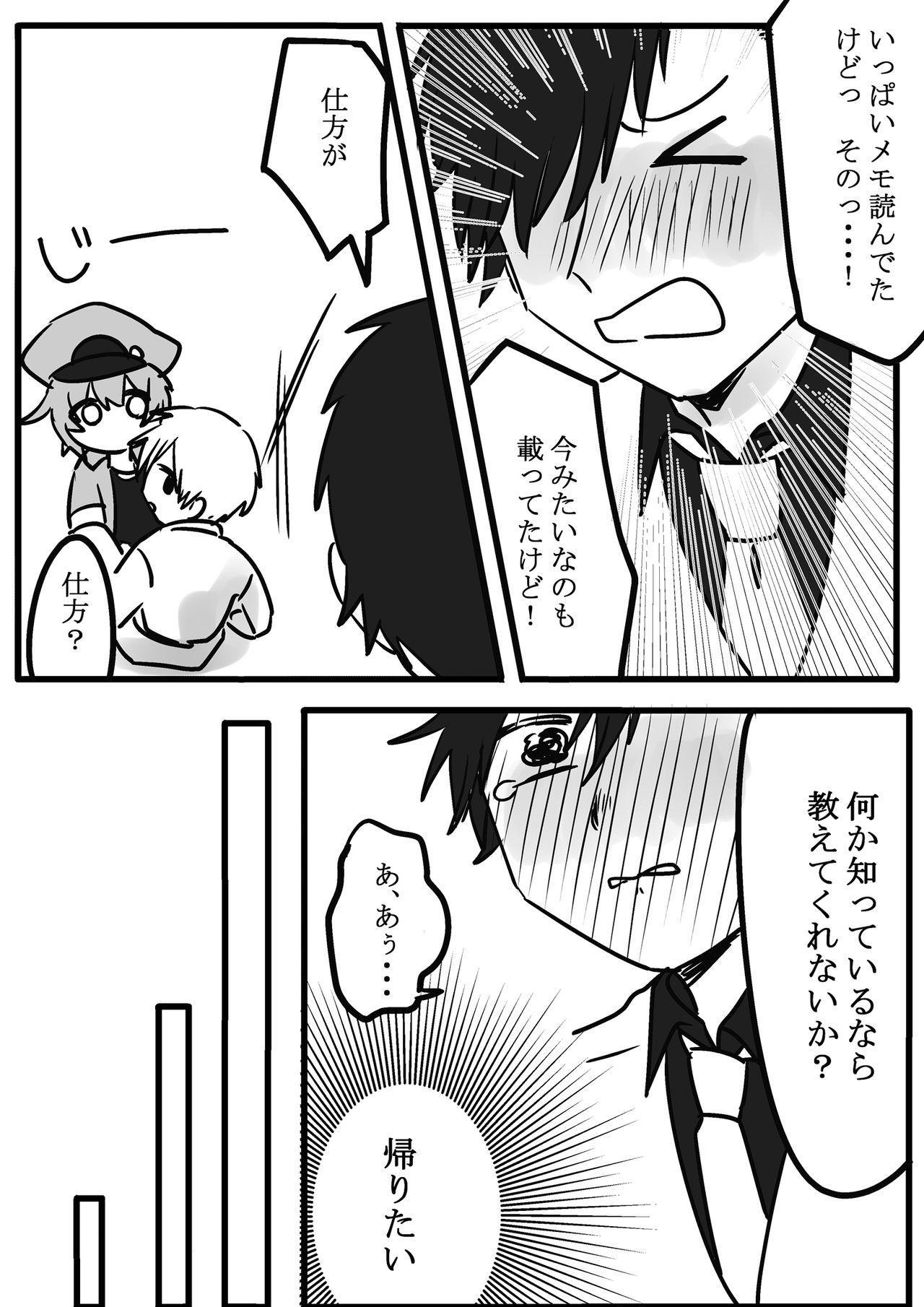 Futanari Aka x Shiro 13