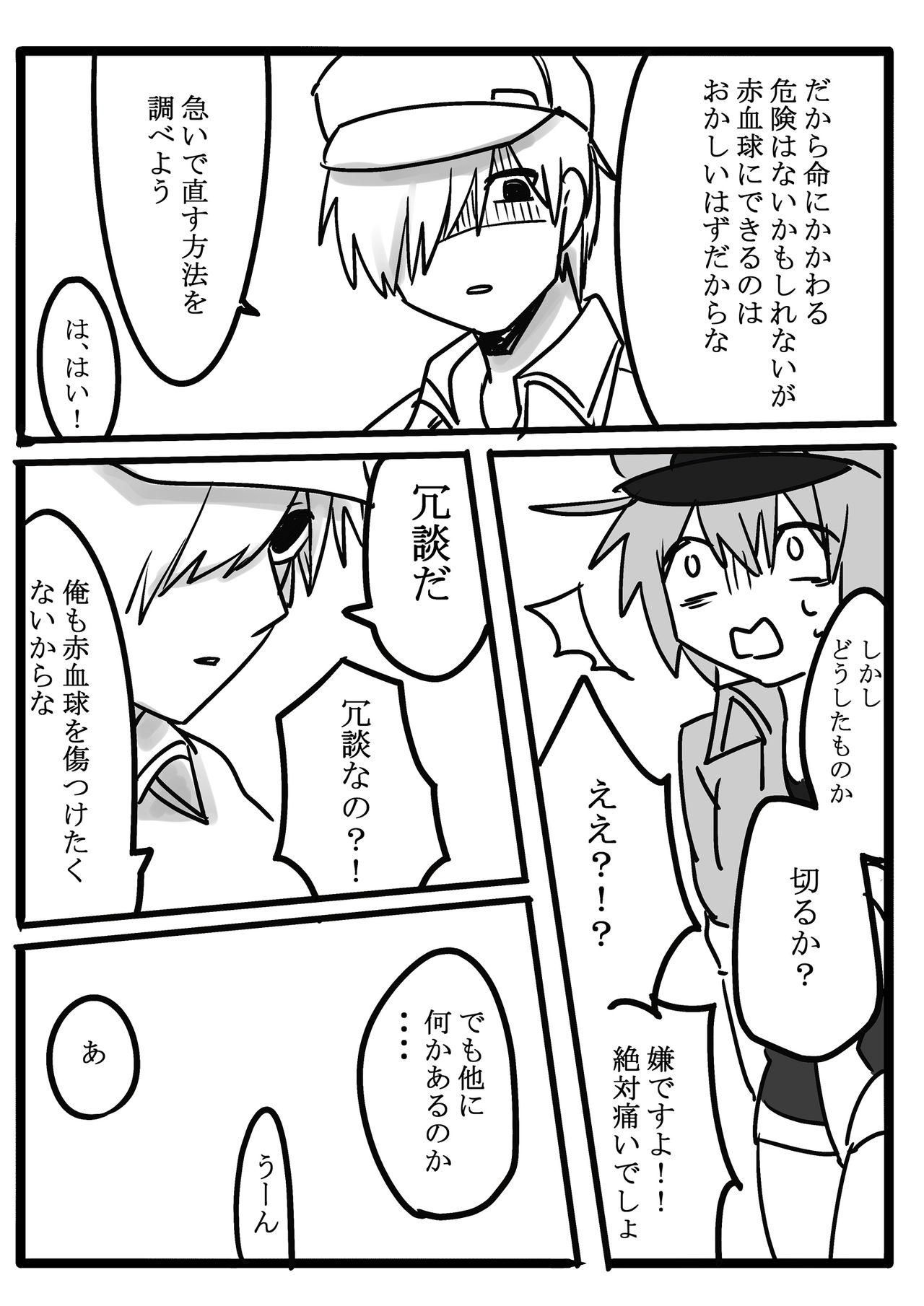 Futanari Aka x Shiro 1