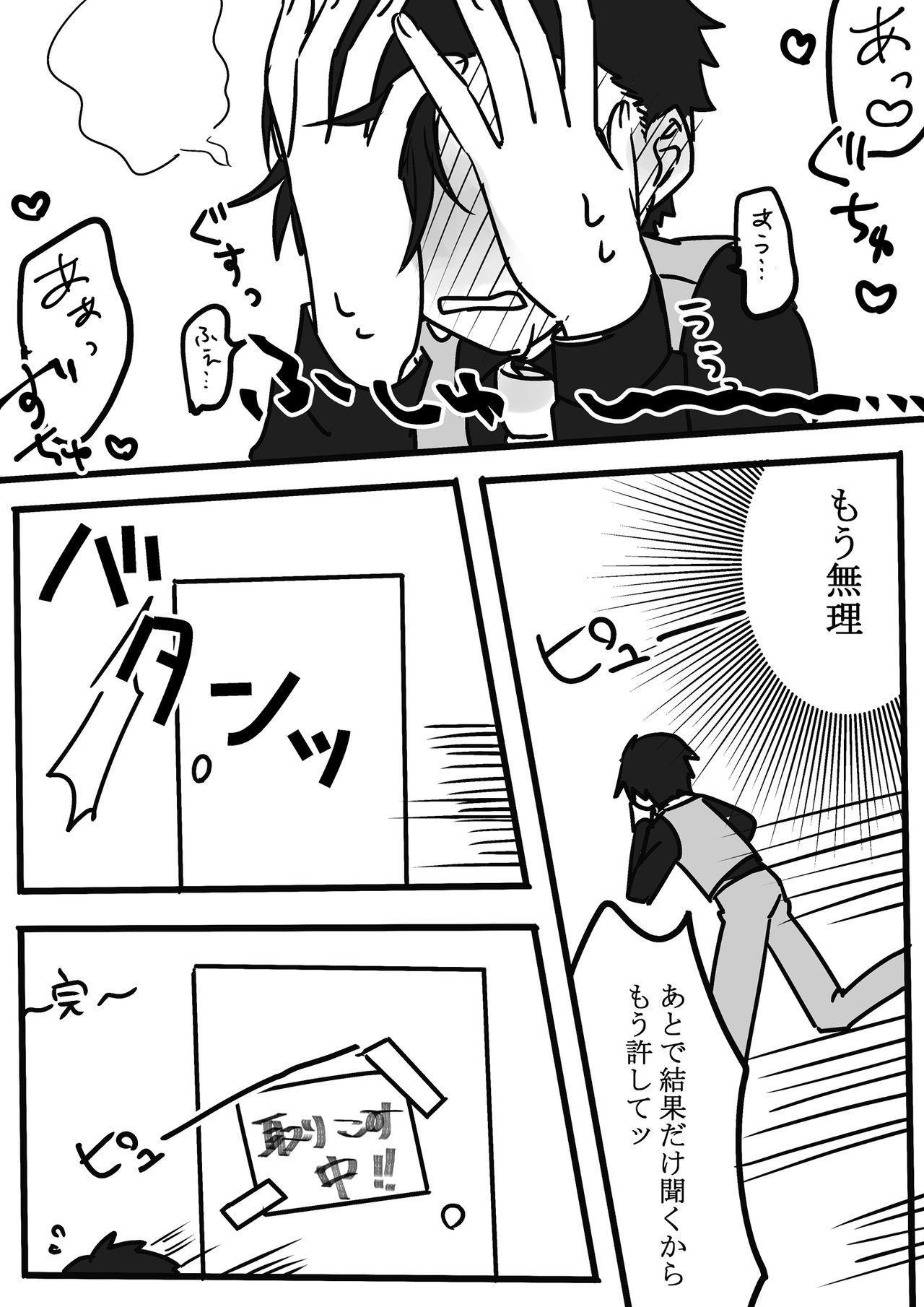 Futanari Aka x Shiro 19