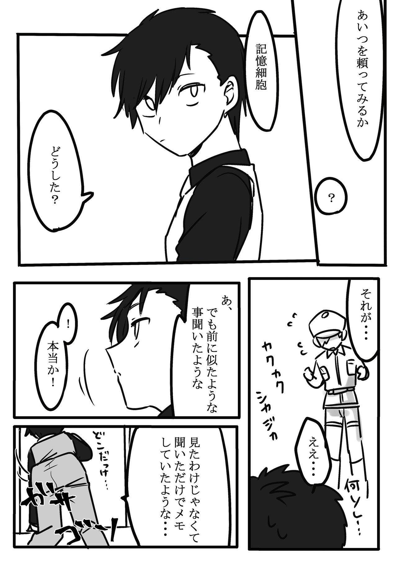 Futanari Aka x Shiro 2