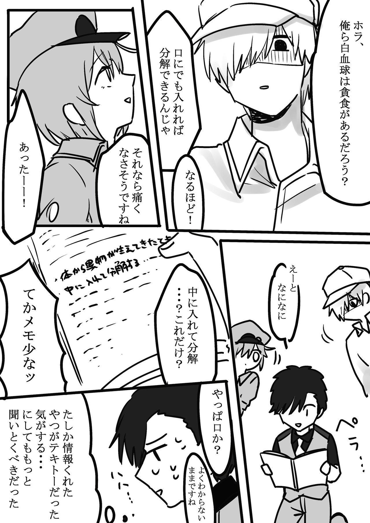 Futanari Aka x Shiro 4
