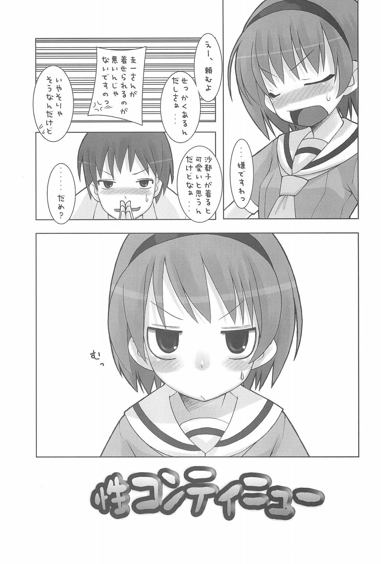 Saga Continue 2
