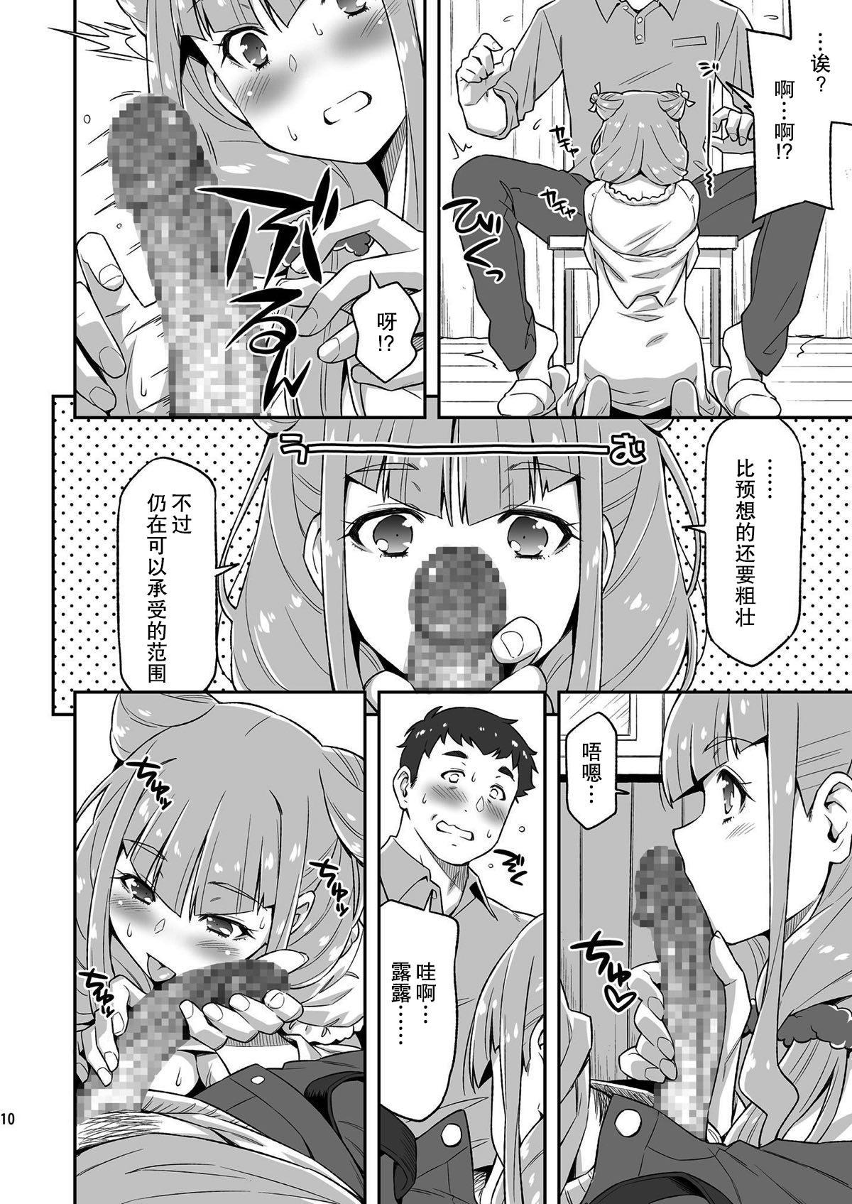 Ruru ga Yonaka ni Totsuzen Semattekita node. 9