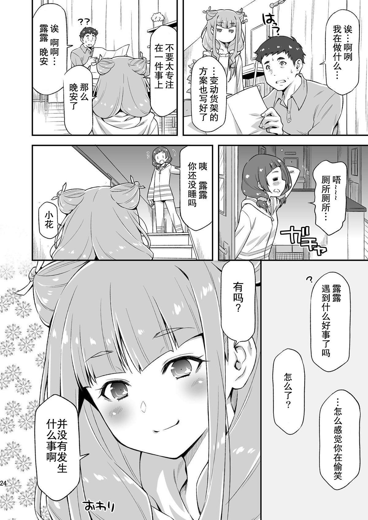 Ruru ga Yonaka ni Totsuzen Semattekita node. 23