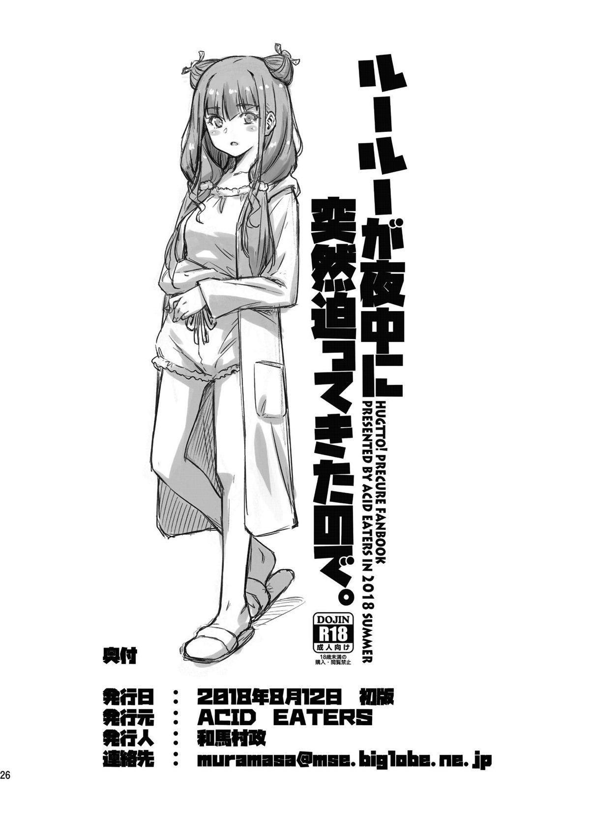Ruru ga Yonaka ni Totsuzen Semattekita node. 25