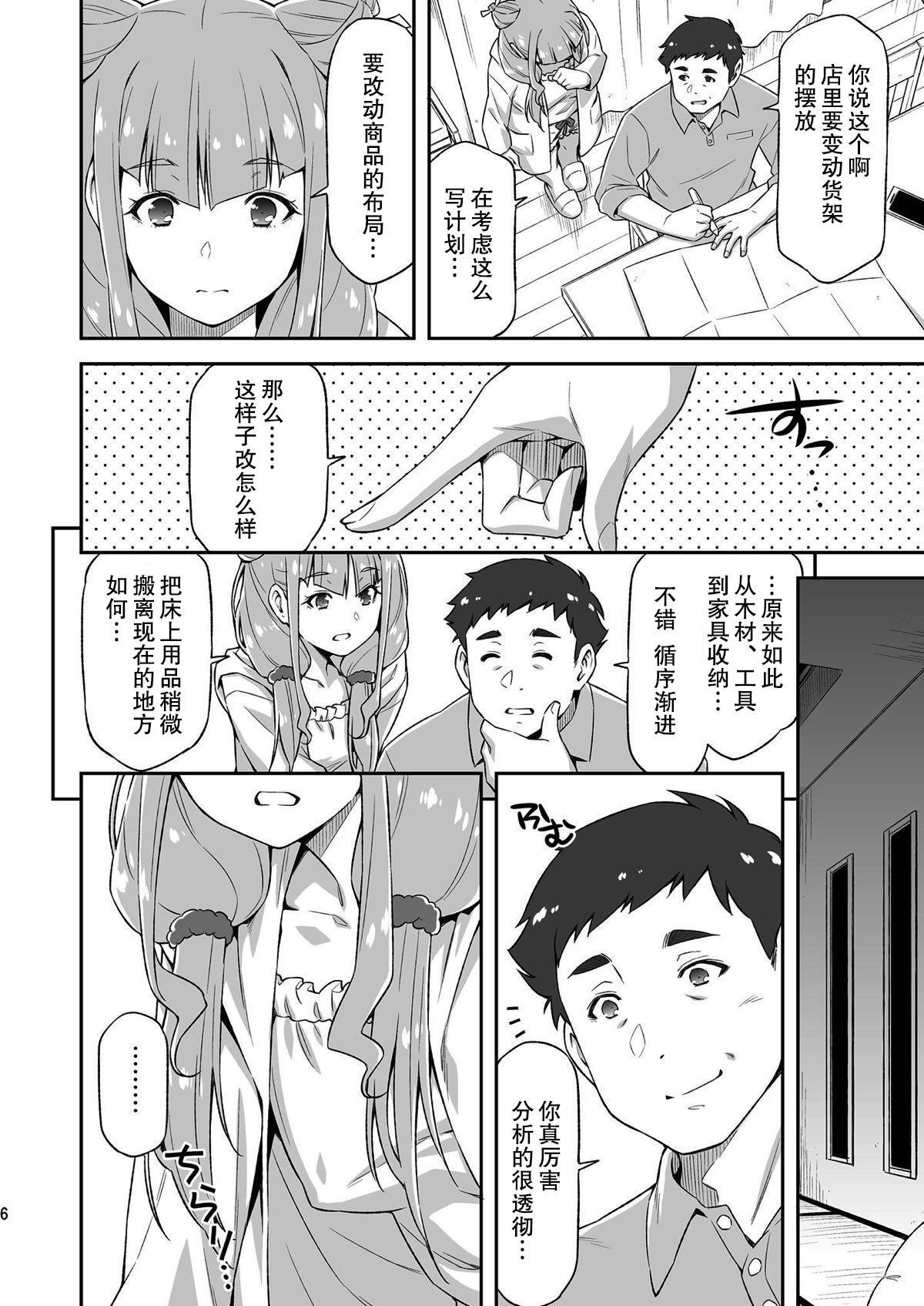 Ruru ga Yonaka ni Totsuzen Semattekita node. 5