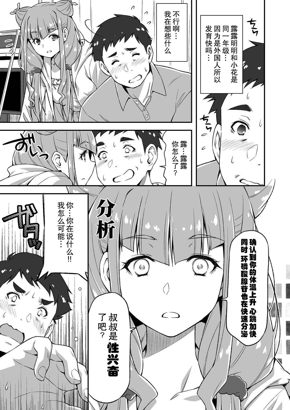 Ruru ga Yonaka ni Totsuzen Semattekita node. 6