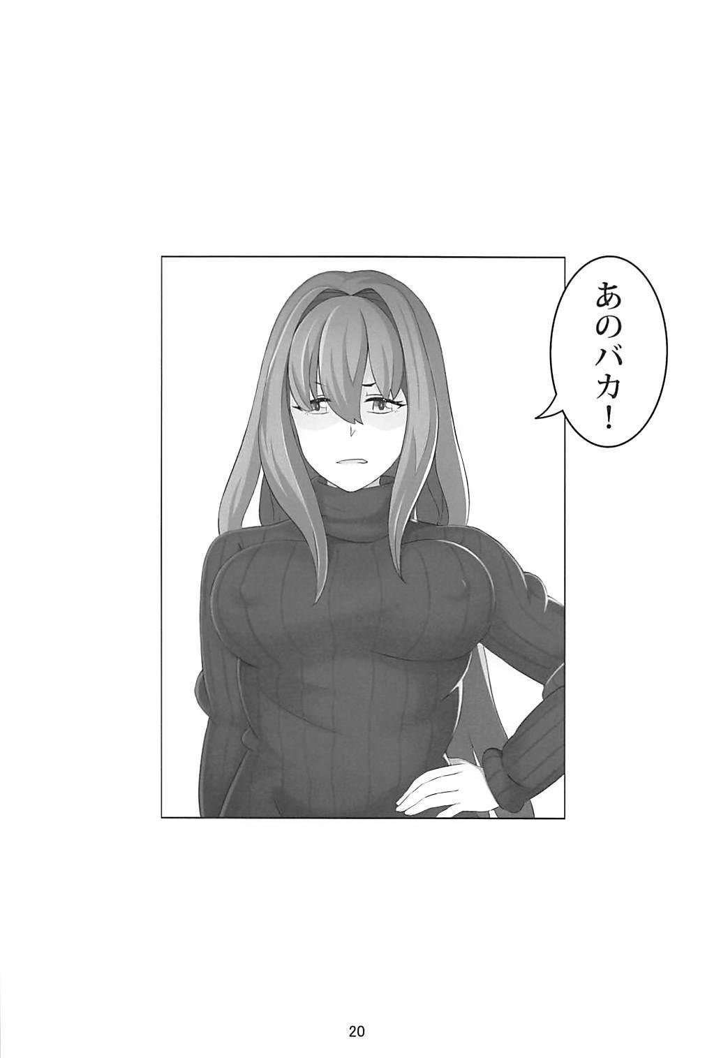 Sousei Shoujo 20