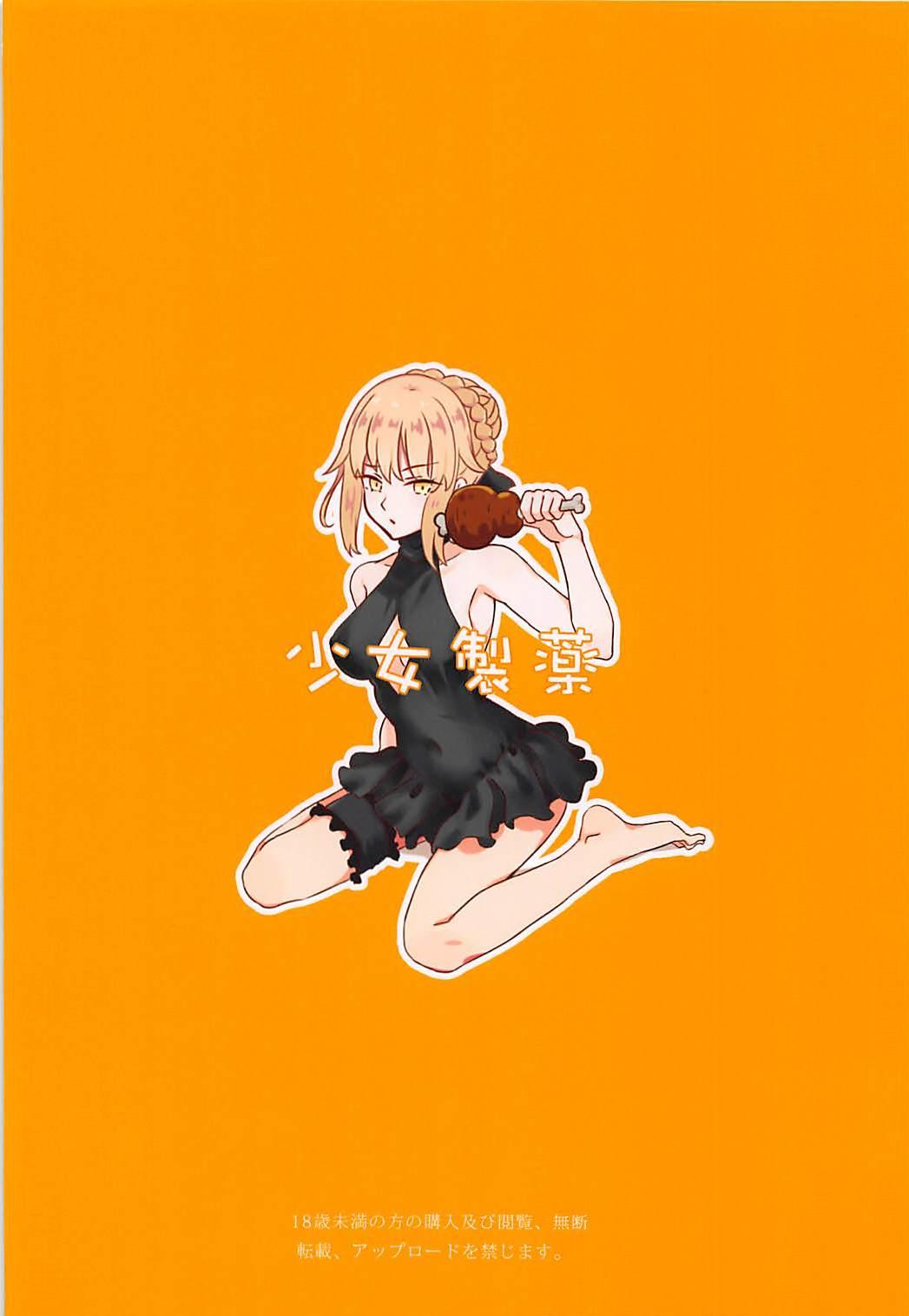 Sousei Shoujo 29