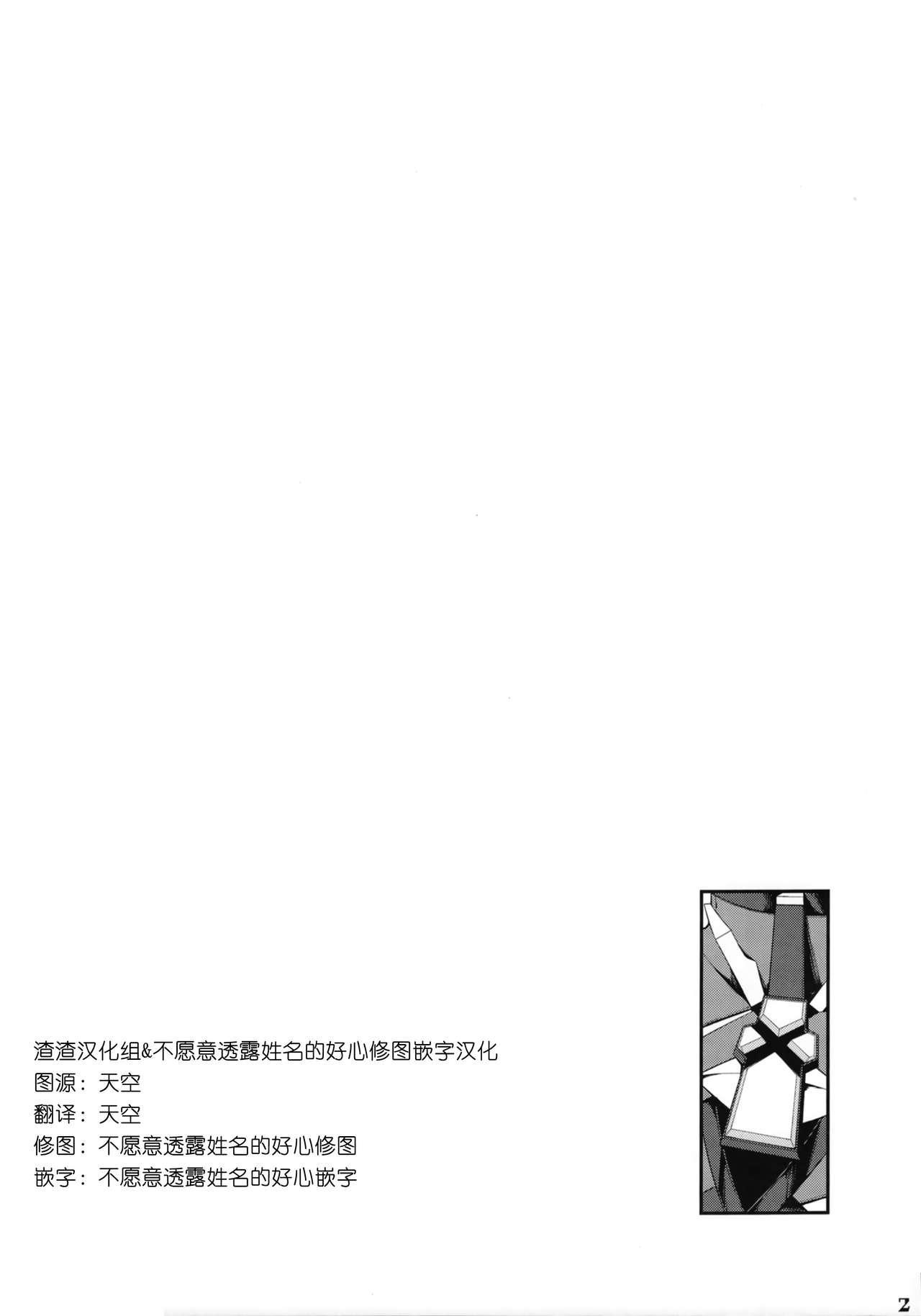 Ishin Denshin - Telepathy 3