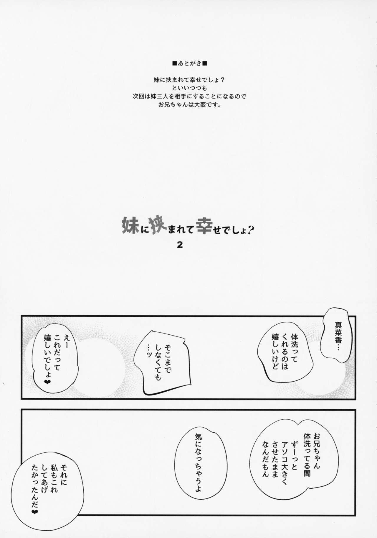 Imouto ni Hasamarete Shiawasedesho? 2 17