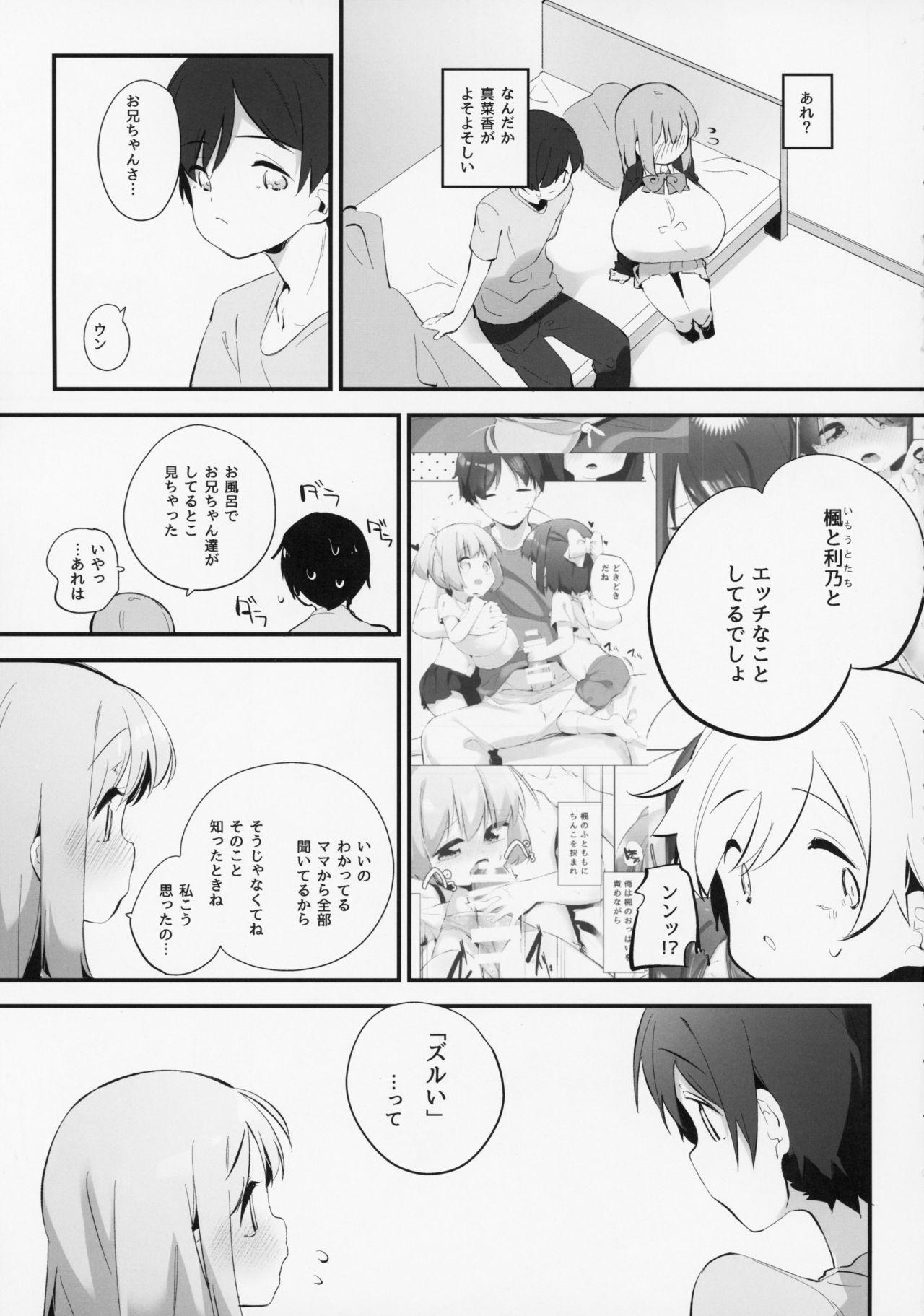Imouto ni Hasamarete Shiawasedesho? 2 3