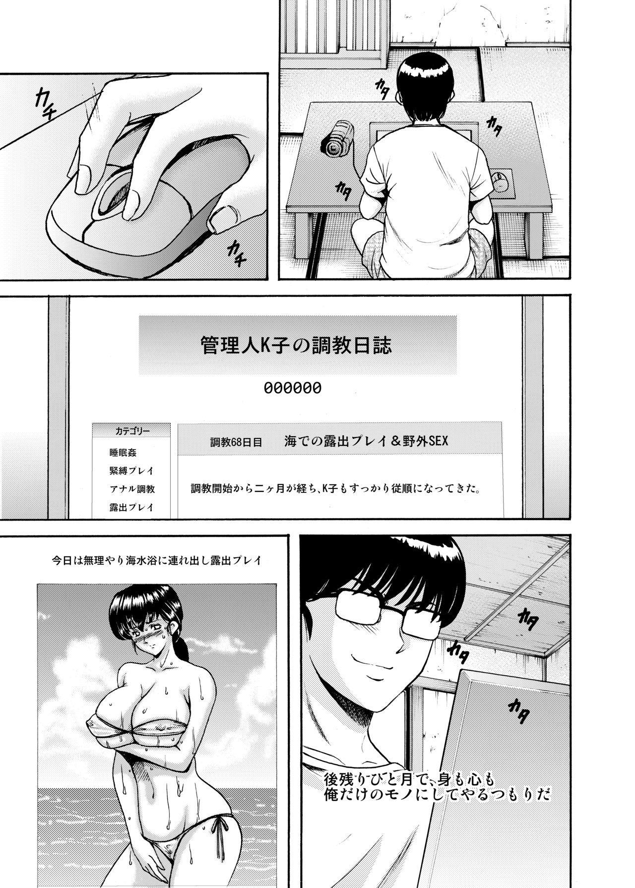 Hitozuma Kanrinin Kyouko Bangaihen 2