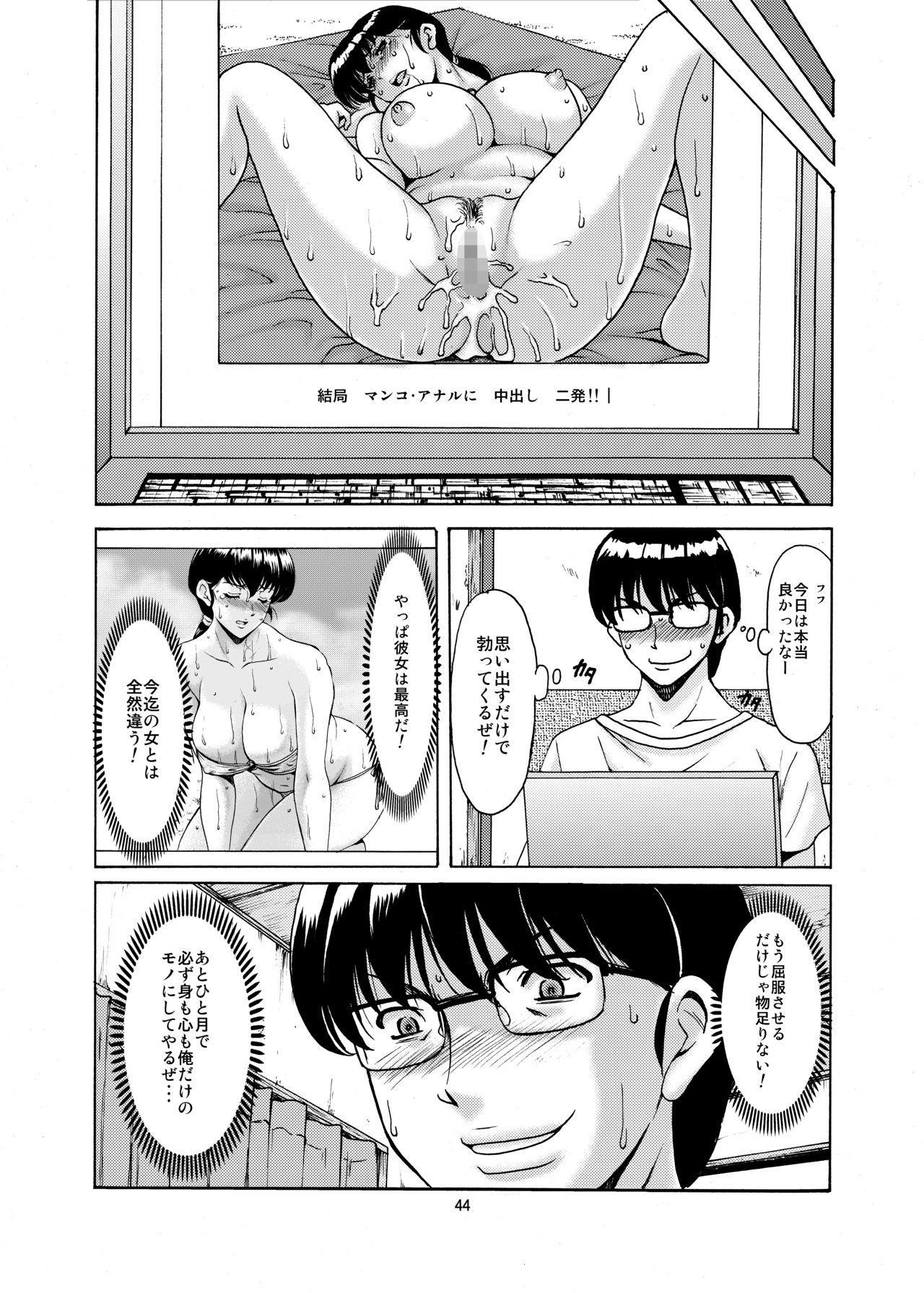 Hitozuma Kanrinin Kyouko Bangaihen 43