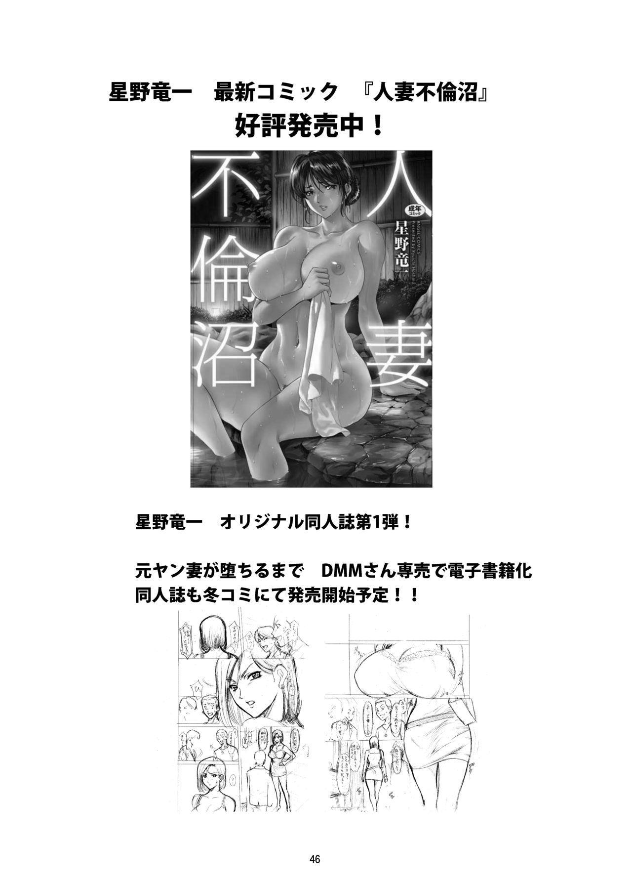 Hitozuma Kanrinin Kyouko Bangaihen 45