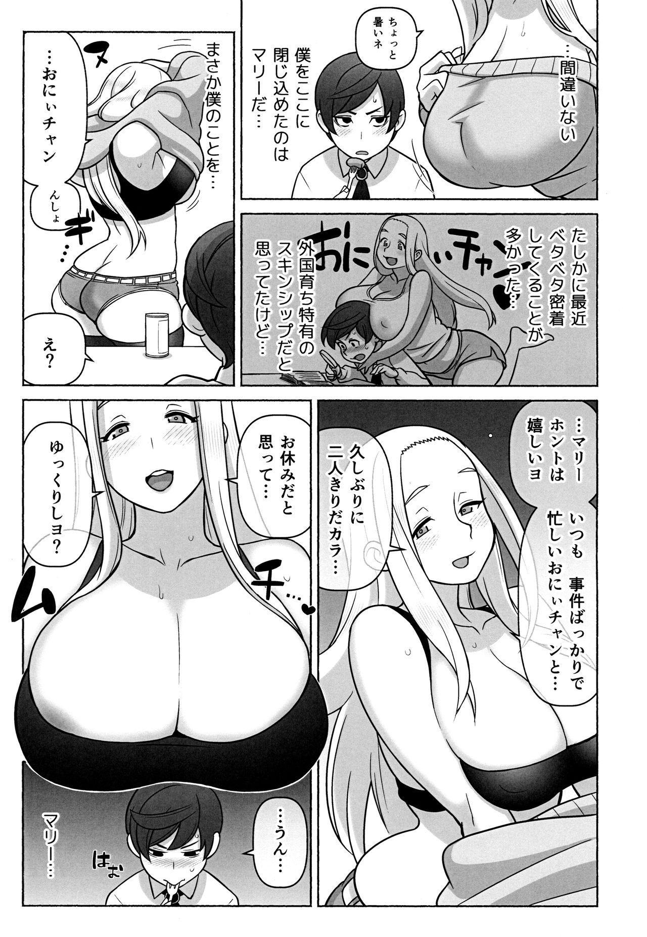 Mirai Tantei Nankin Jiken 13