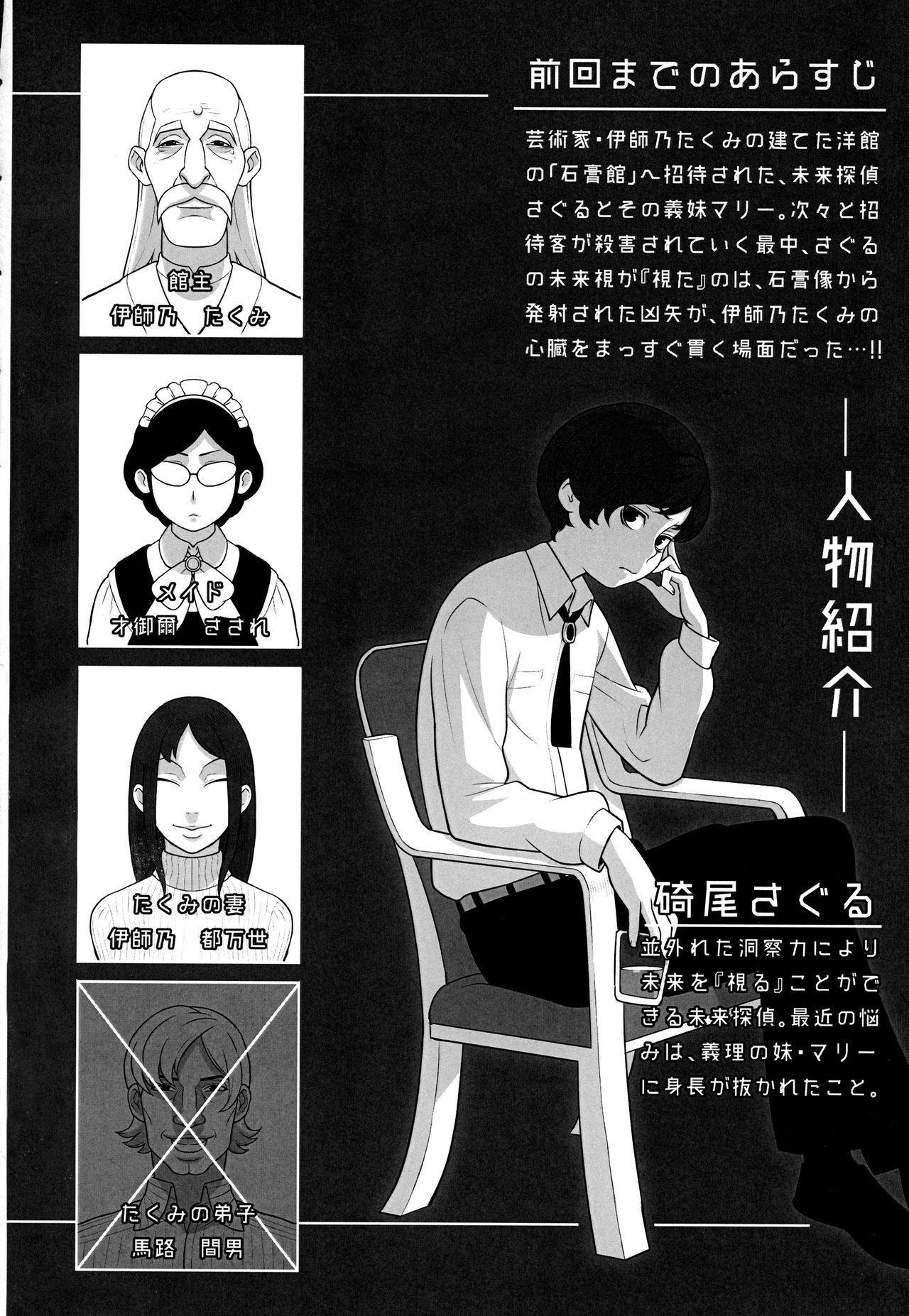 Mirai Tantei Nankin Jiken 2