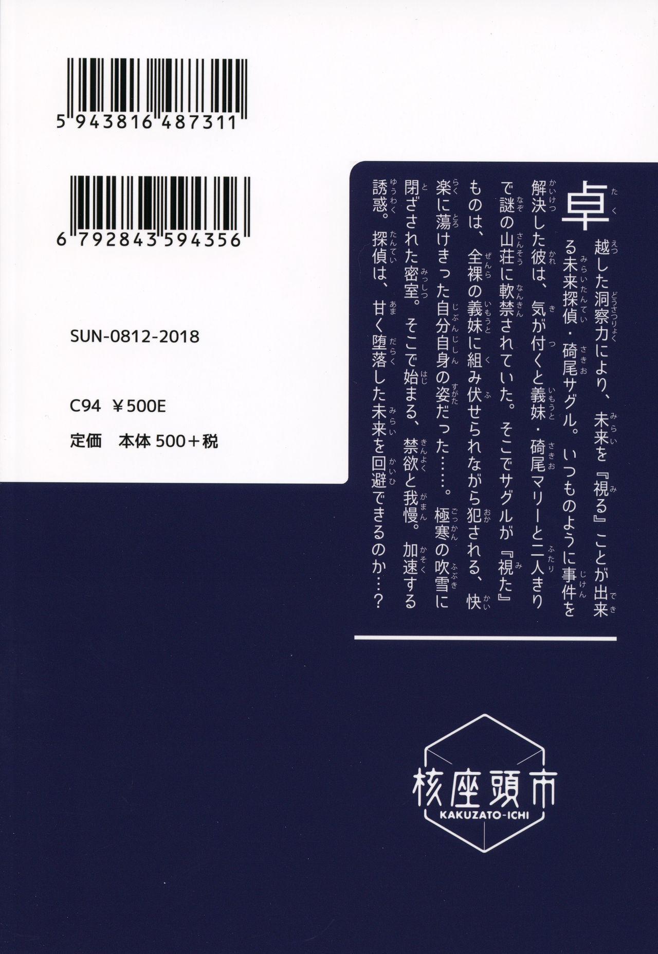 Mirai Tantei Nankin Jiken 29