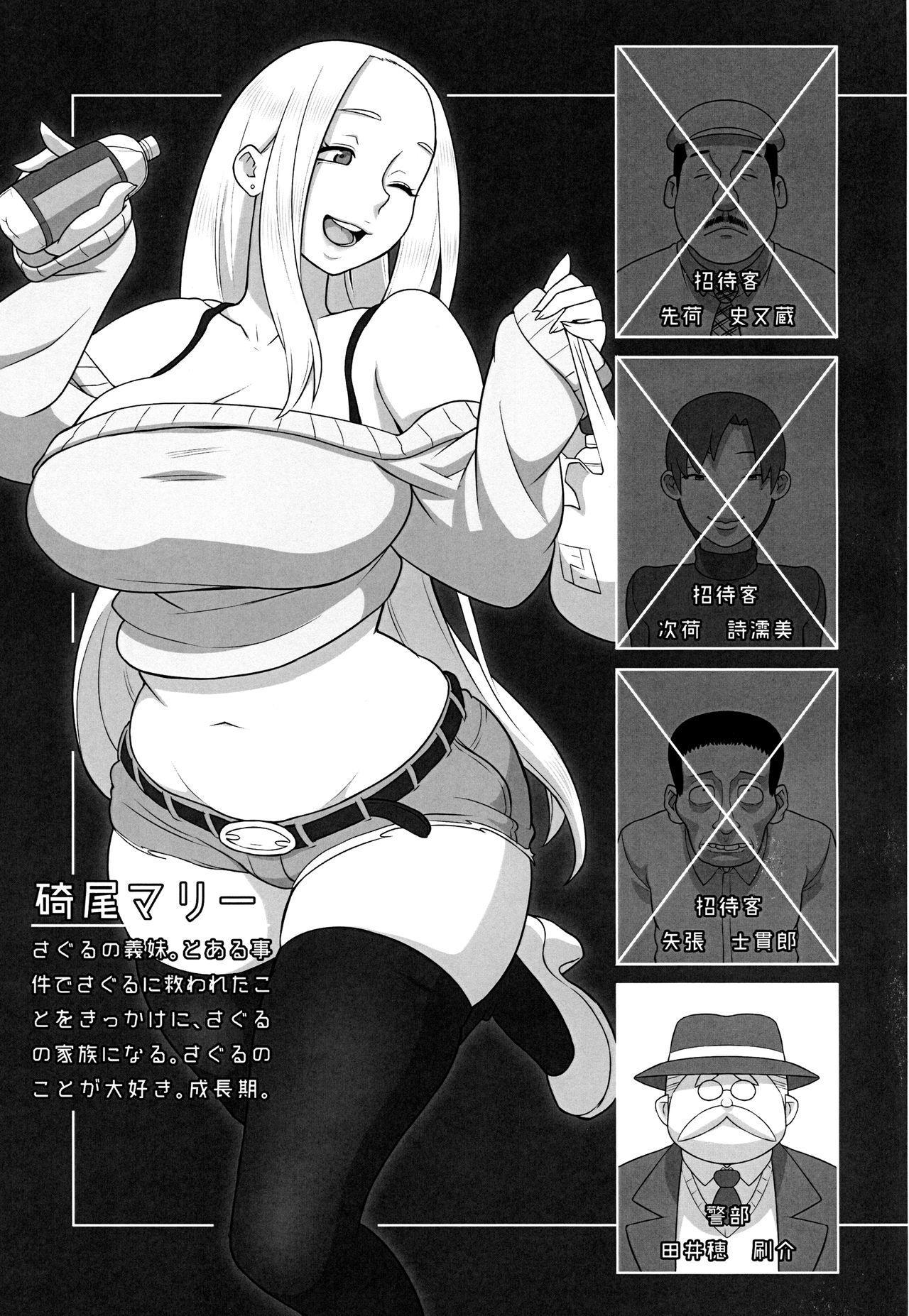 Mirai Tantei Nankin Jiken 3