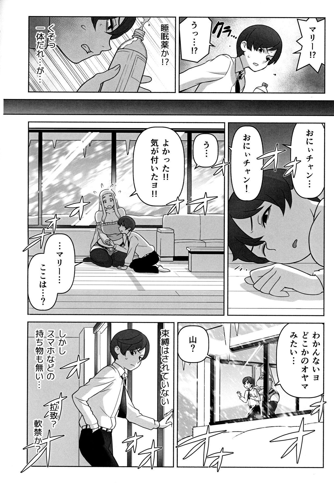 Mirai Tantei Nankin Jiken 6
