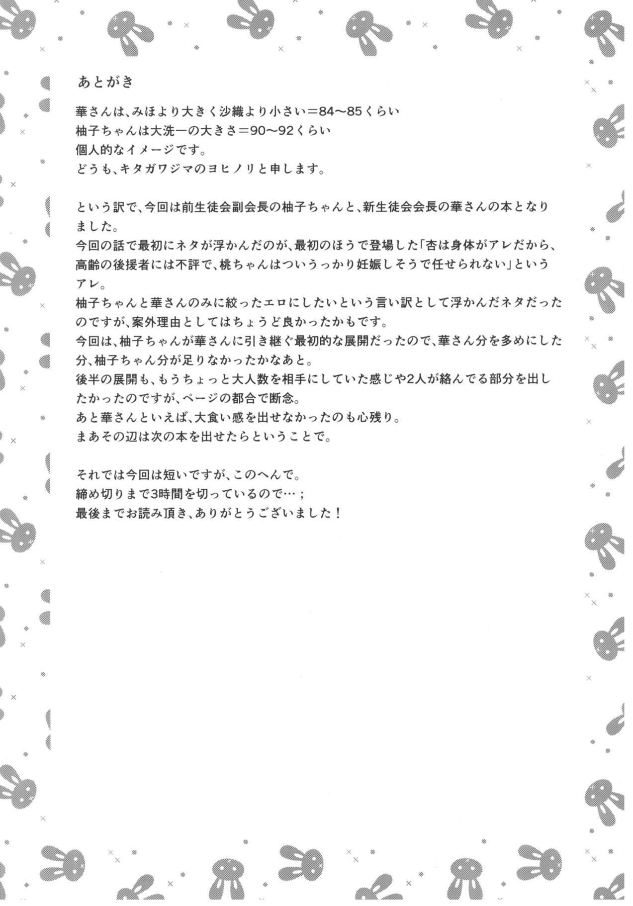 Ooarai Joshi Seitokai Hikitsugi Sagyou no Ikkan desu! 27