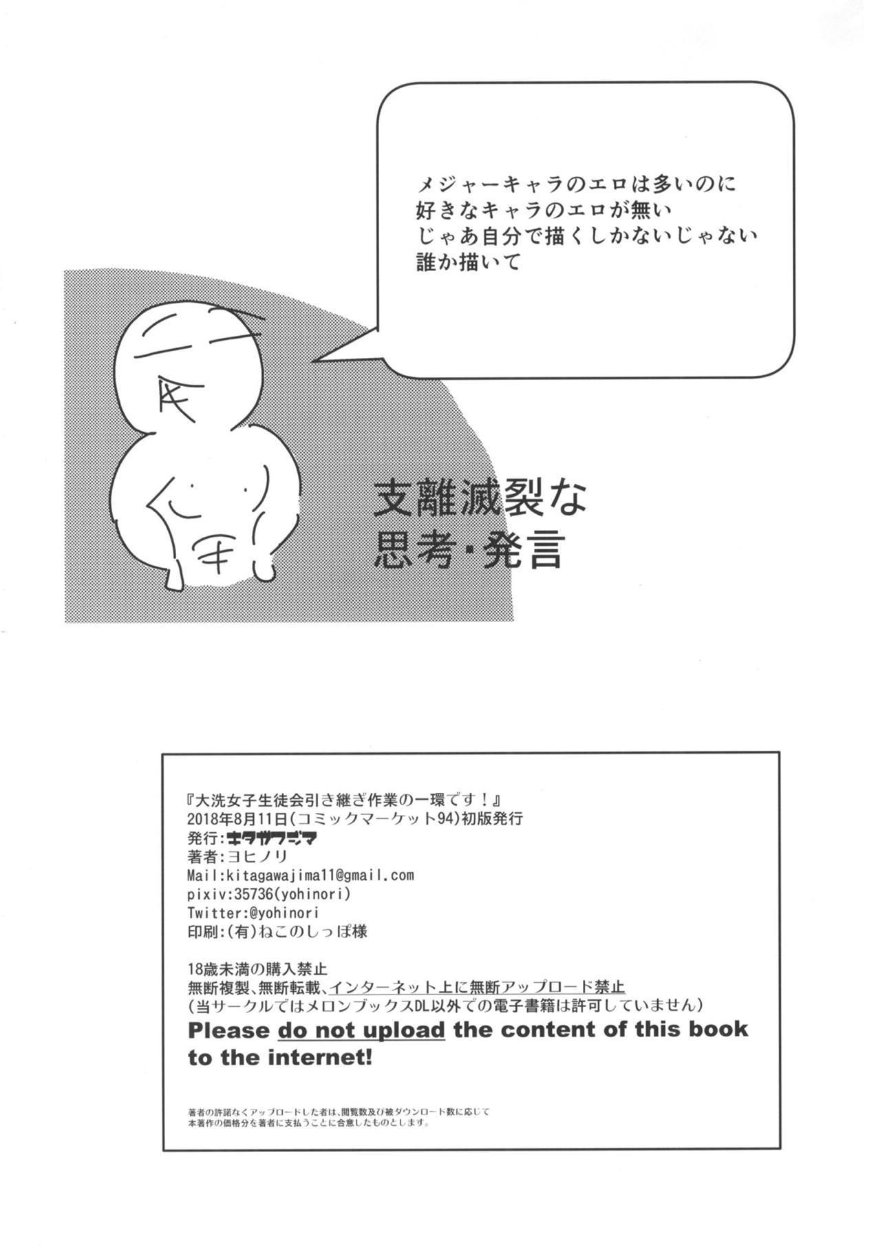 Ooarai Joshi Seitokai Hikitsugi Sagyou no Ikkan desu! 28