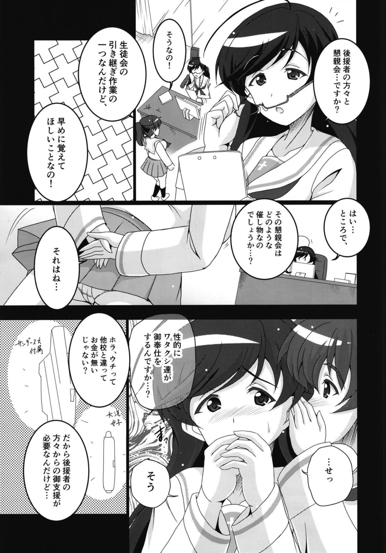 Ooarai Joshi Seitokai Hikitsugi Sagyou no Ikkan desu! 3