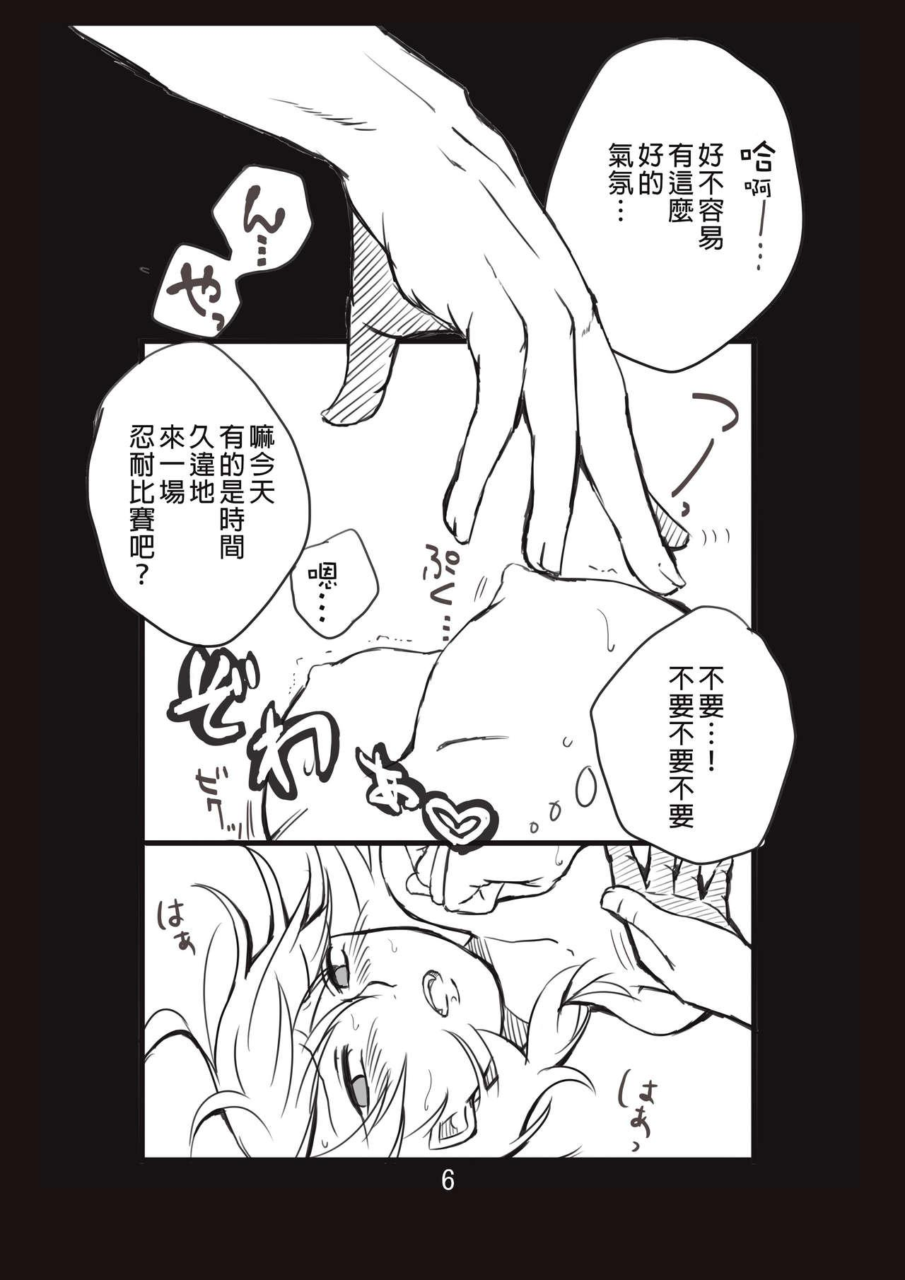 新婚言ノ葉編 6