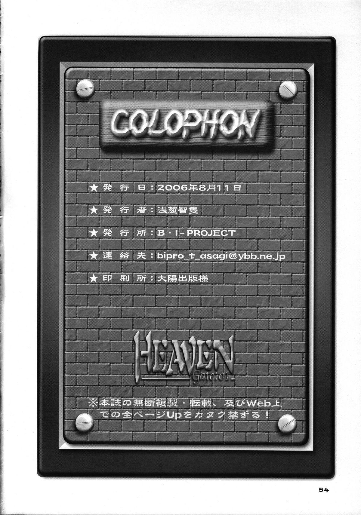 Heaven Gate 1 55