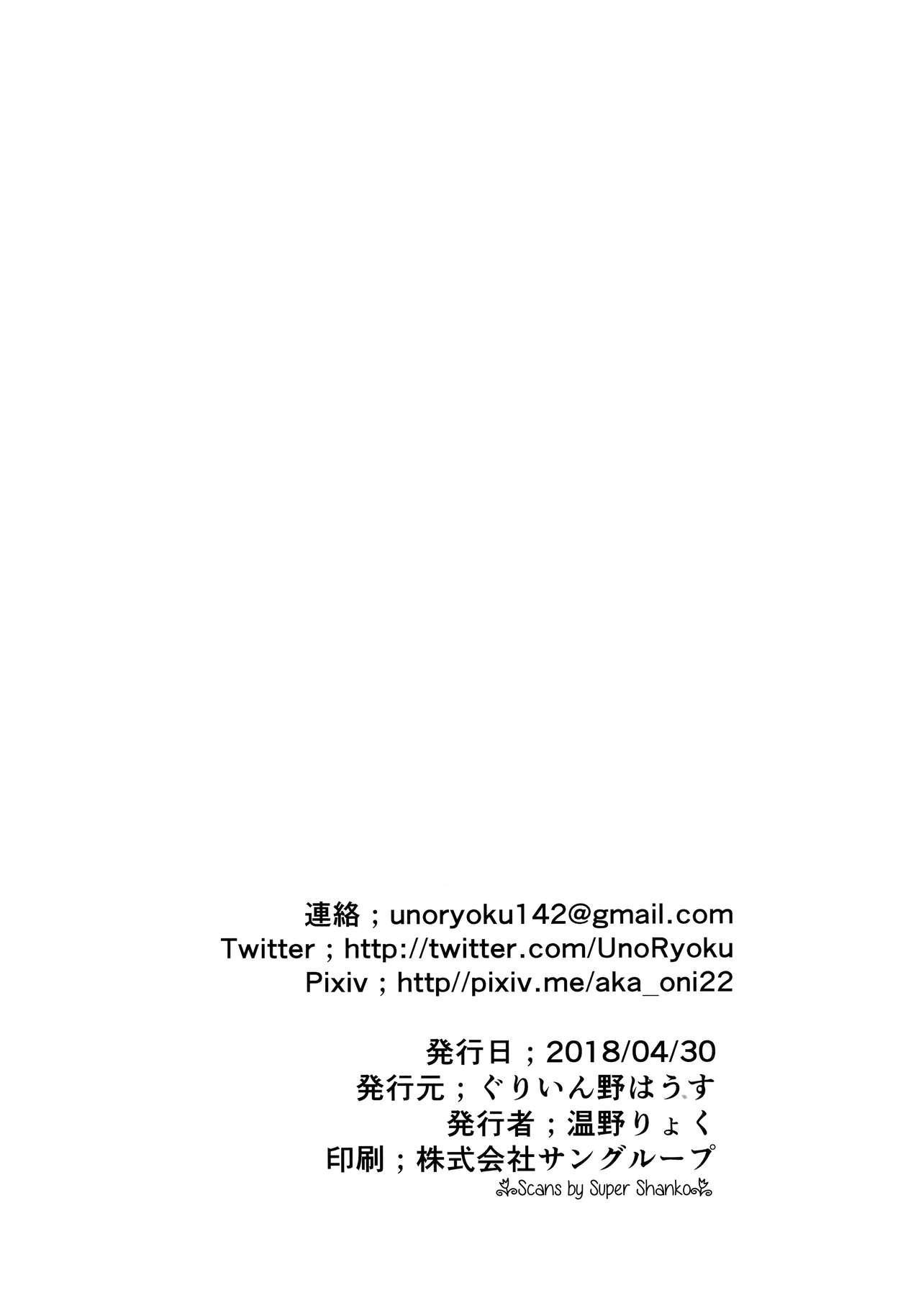 Abby-chan wa Ikenai Ko? 17