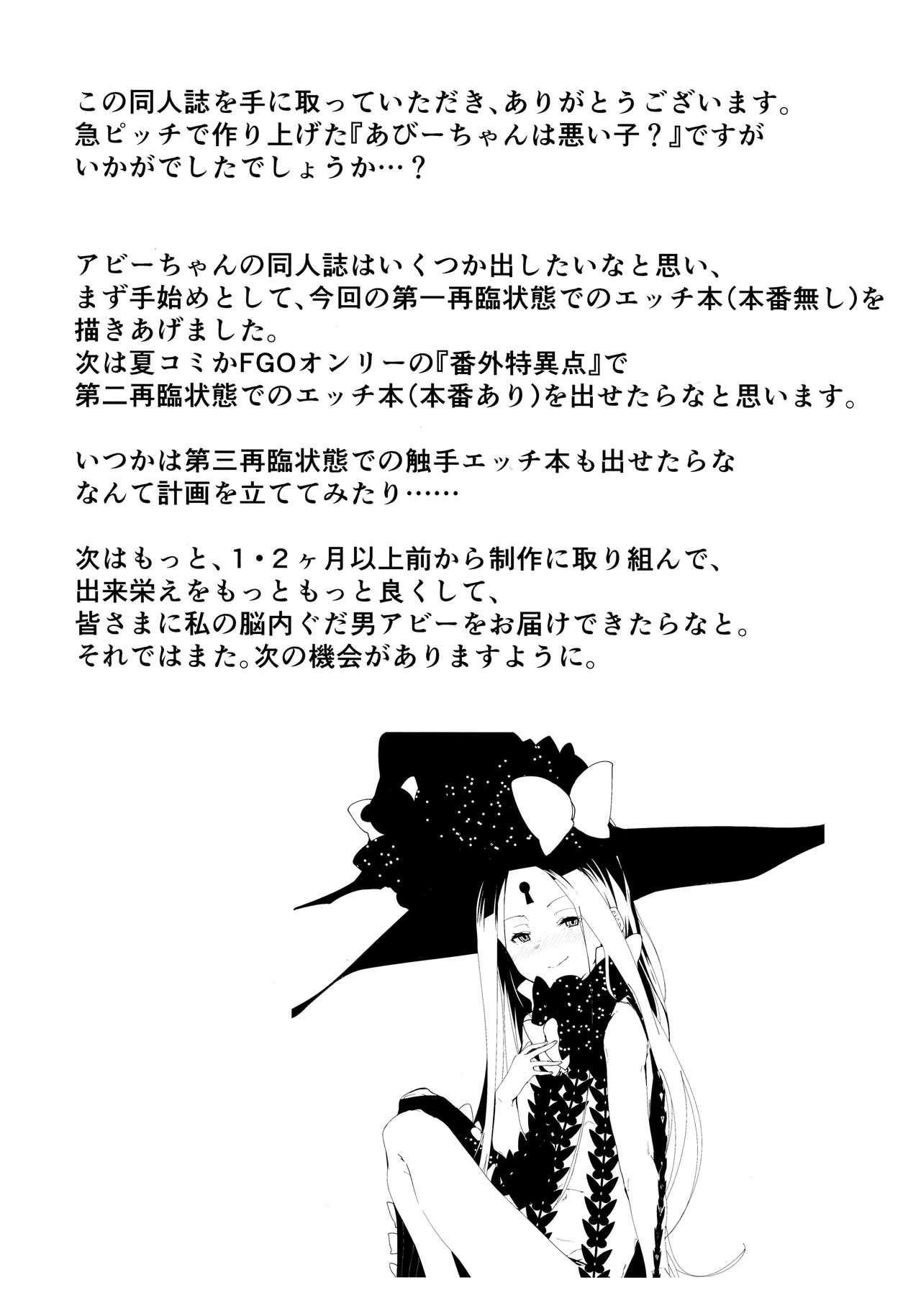 Abby-chan wa Ikenai Ko? 18