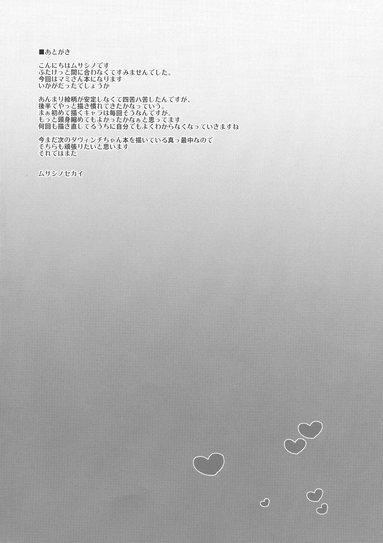(C94) [Musashi-dou (Musashino Sekai) Futamami (Puella Magi Madoka Magica) 21
