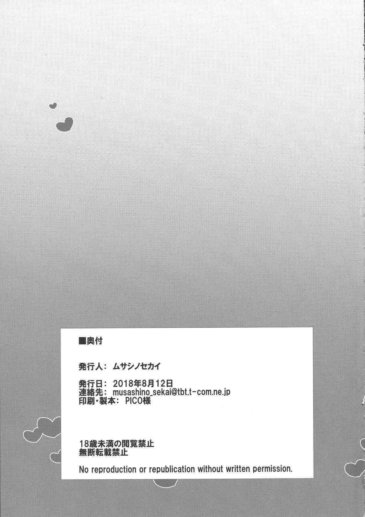 (C94) [Musashi-dou (Musashino Sekai) Futamami (Puella Magi Madoka Magica) 22