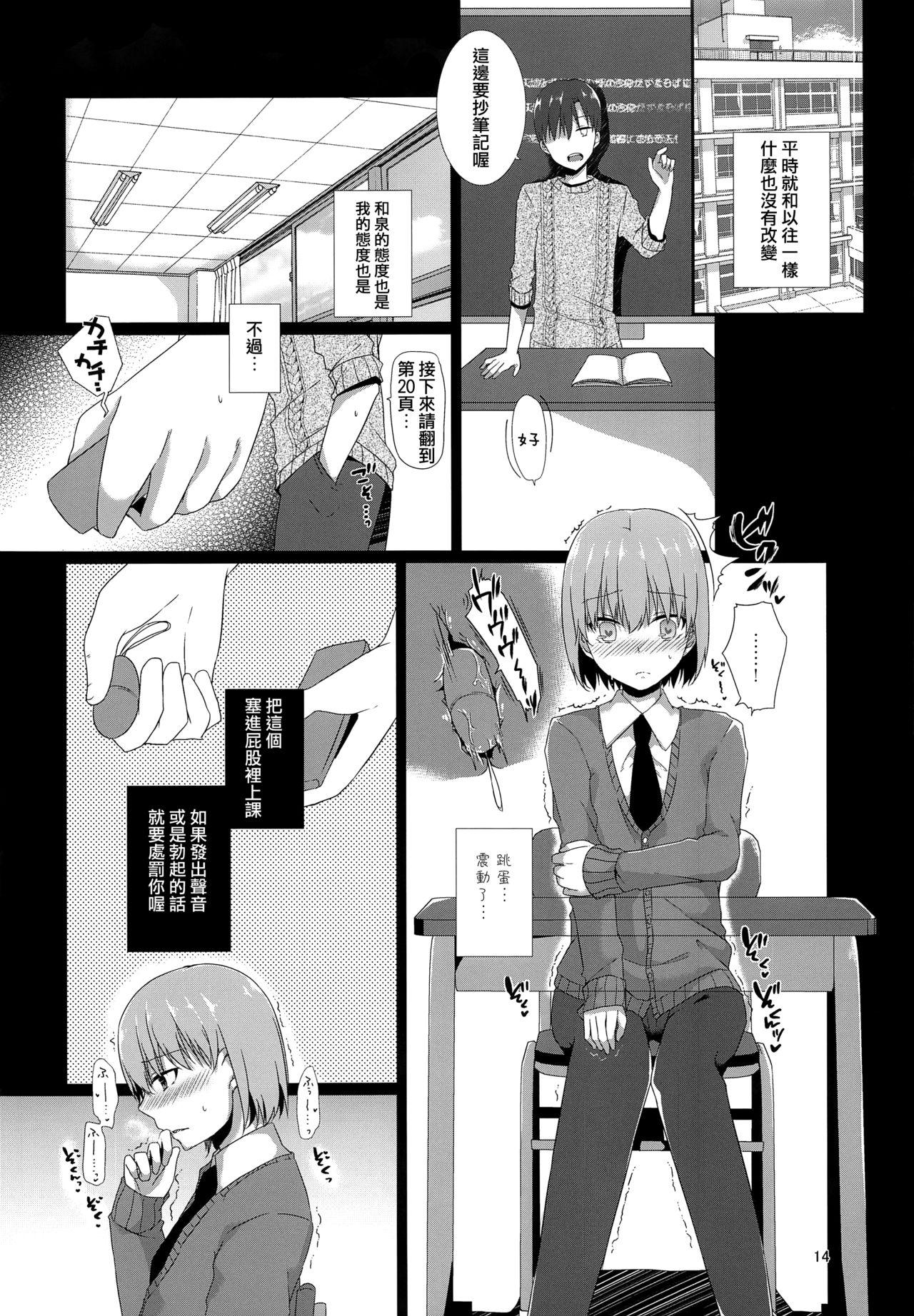 """""""Sensei, Boku o Katte Kuremasen ka?"""" 12"""