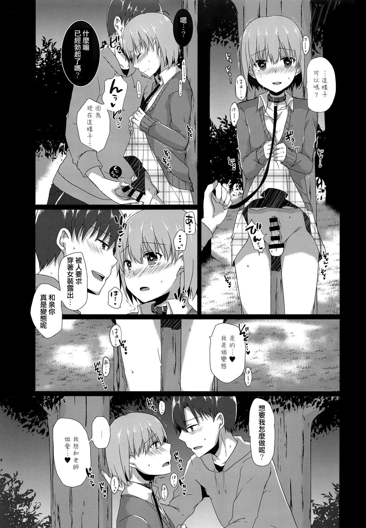 """""""Sensei, Boku o Katte Kuremasen ka?"""" 21"""