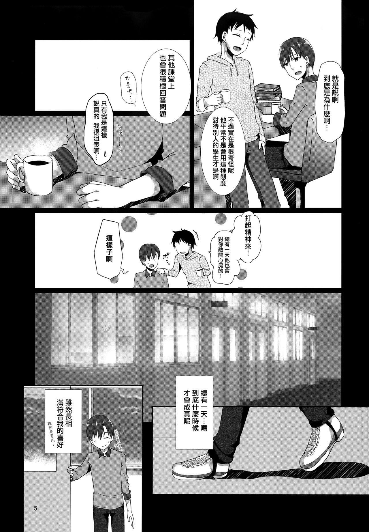 """""""Sensei, Boku o Katte Kuremasen ka?"""" 3"""
