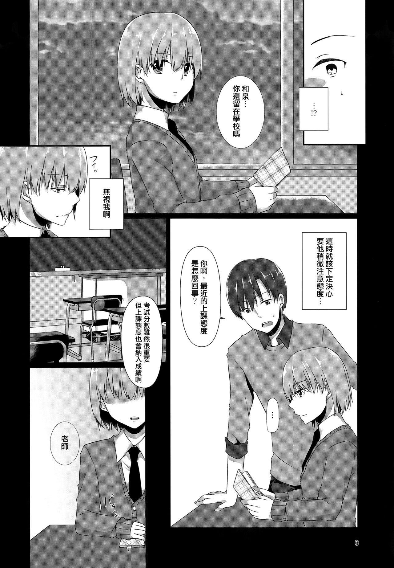 """""""Sensei, Boku o Katte Kuremasen ka?"""" 4"""