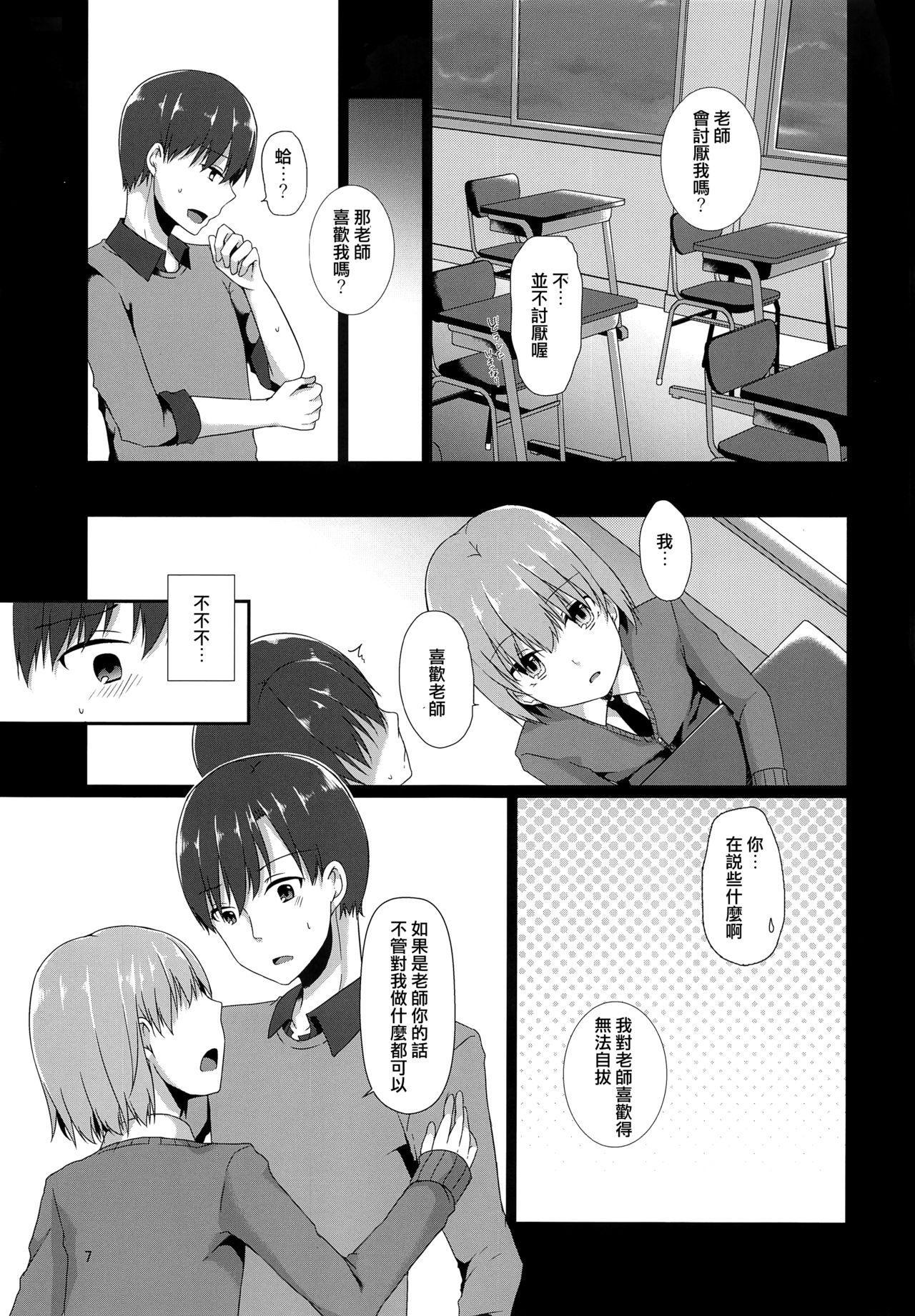 """""""Sensei, Boku o Katte Kuremasen ka?"""" 5"""
