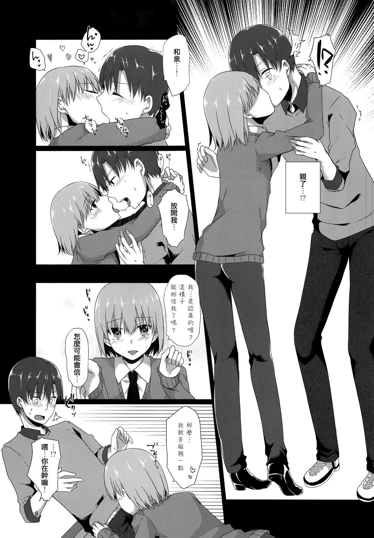 """""""Sensei, Boku o Katte Kuremasen ka?"""" 7"""