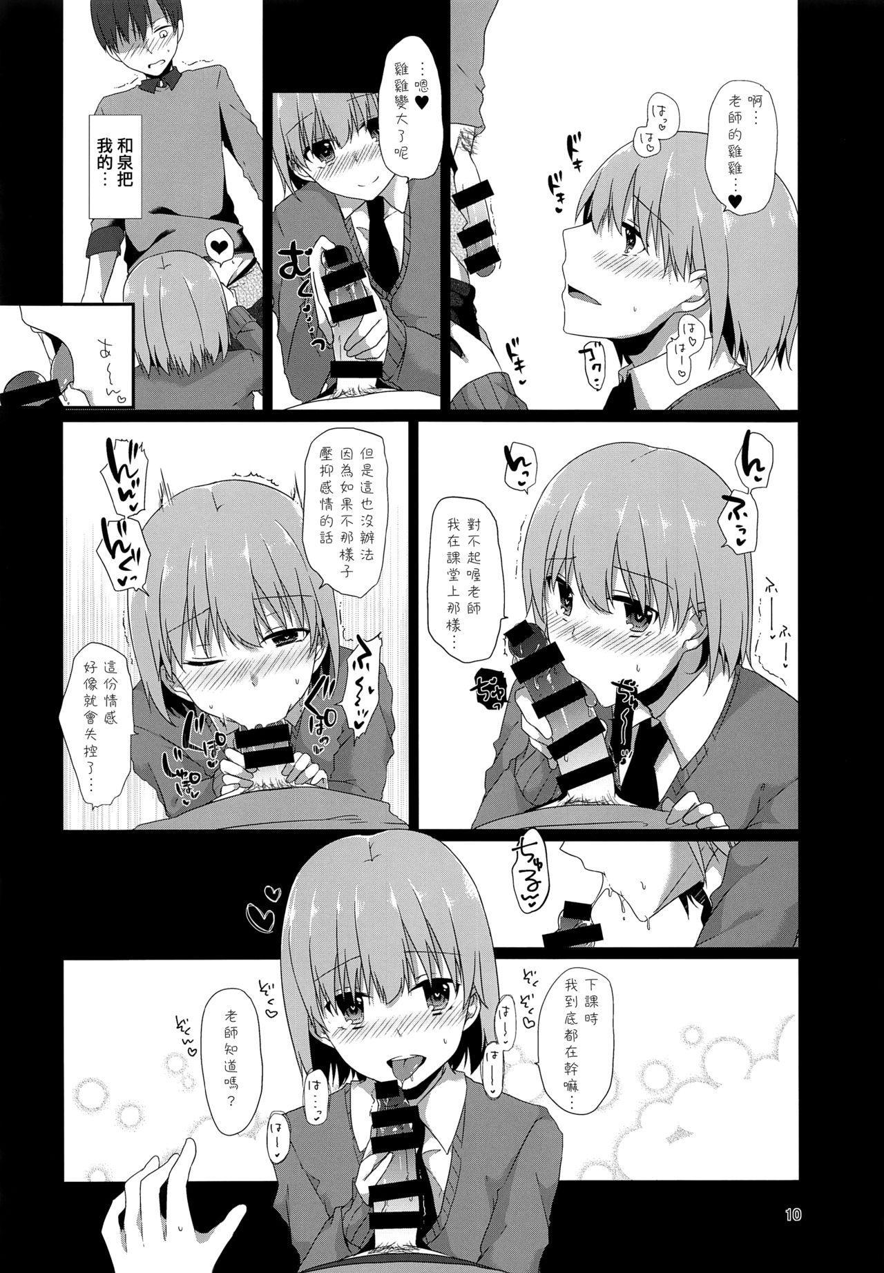 """""""Sensei, Boku o Katte Kuremasen ka?"""" 8"""
